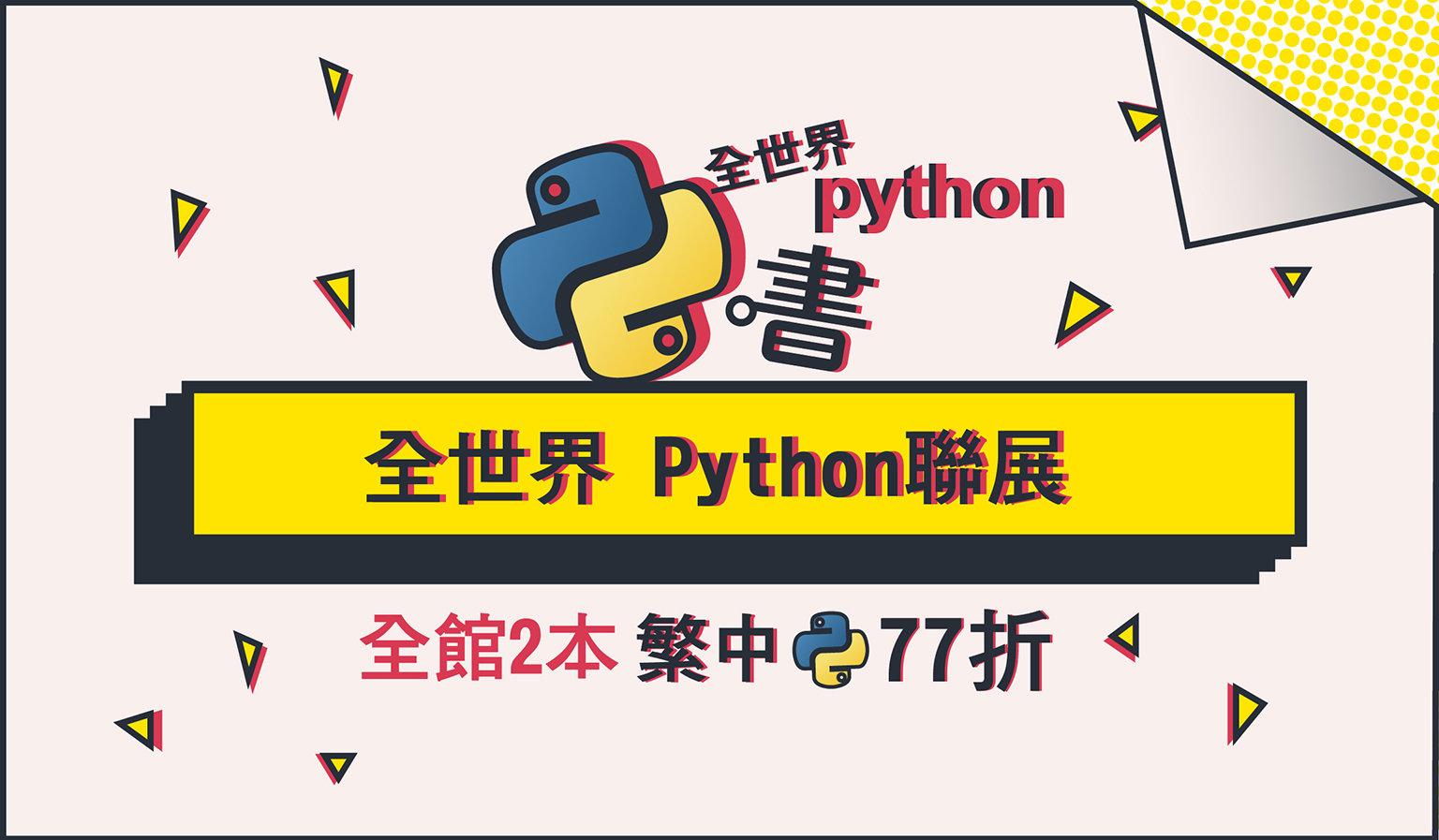 20180917 python%e7%b9%81%e4%b8%ad big1