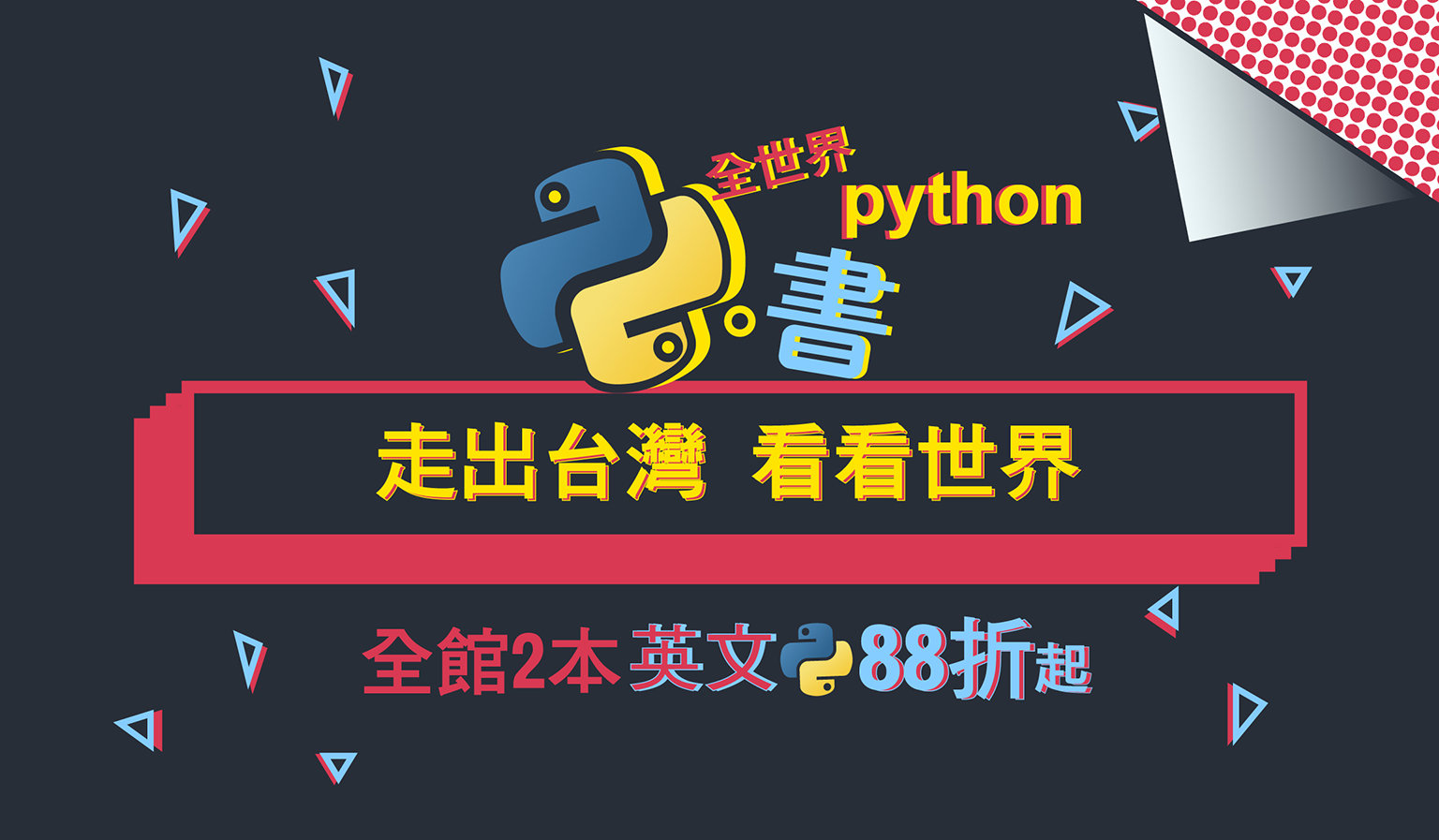 20180917 python%e7%b0%a1%e4%b8%ad%e8%8b%b1%e6%96%87 big %e8%a4%87%e6%9c%ac1