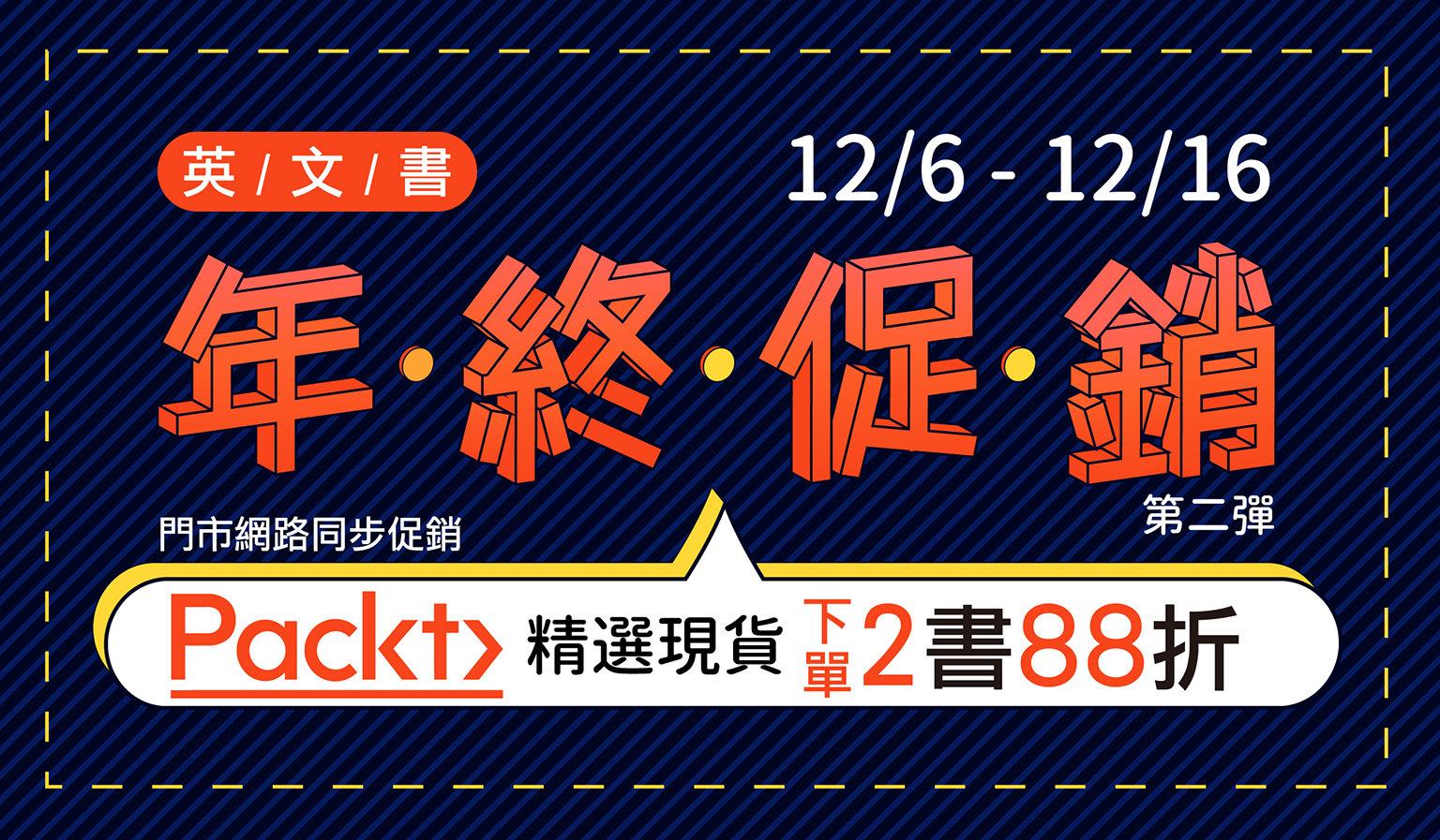 20181210 packt88