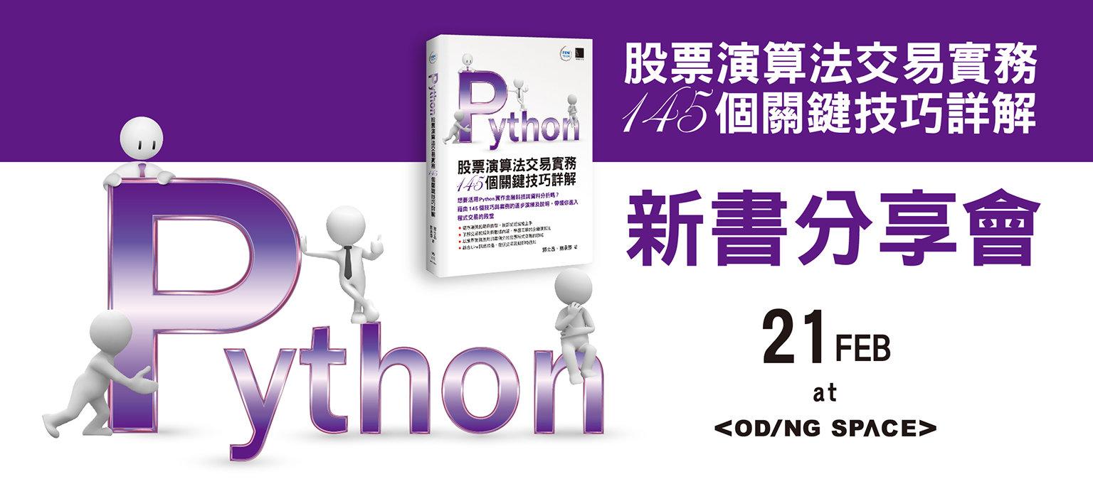 20190124 python%e8%82%a1%e7%a5%a8%e6%bc%94%e7%ae%97%e6%b3%95%e4%ba%a4%e6%98%93%e5%af%a6%e5%8b%99b1