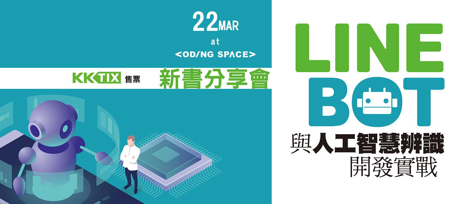 20190228 linebot b