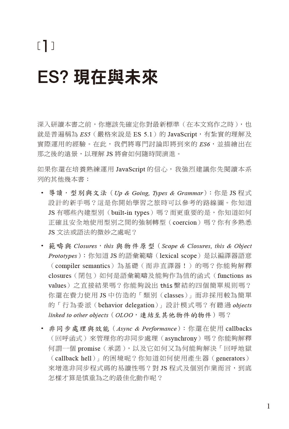 你所不知道的 JS|ES6 與未來發展 (You Don't Know JS: ES6 & Beyond)-preview-2