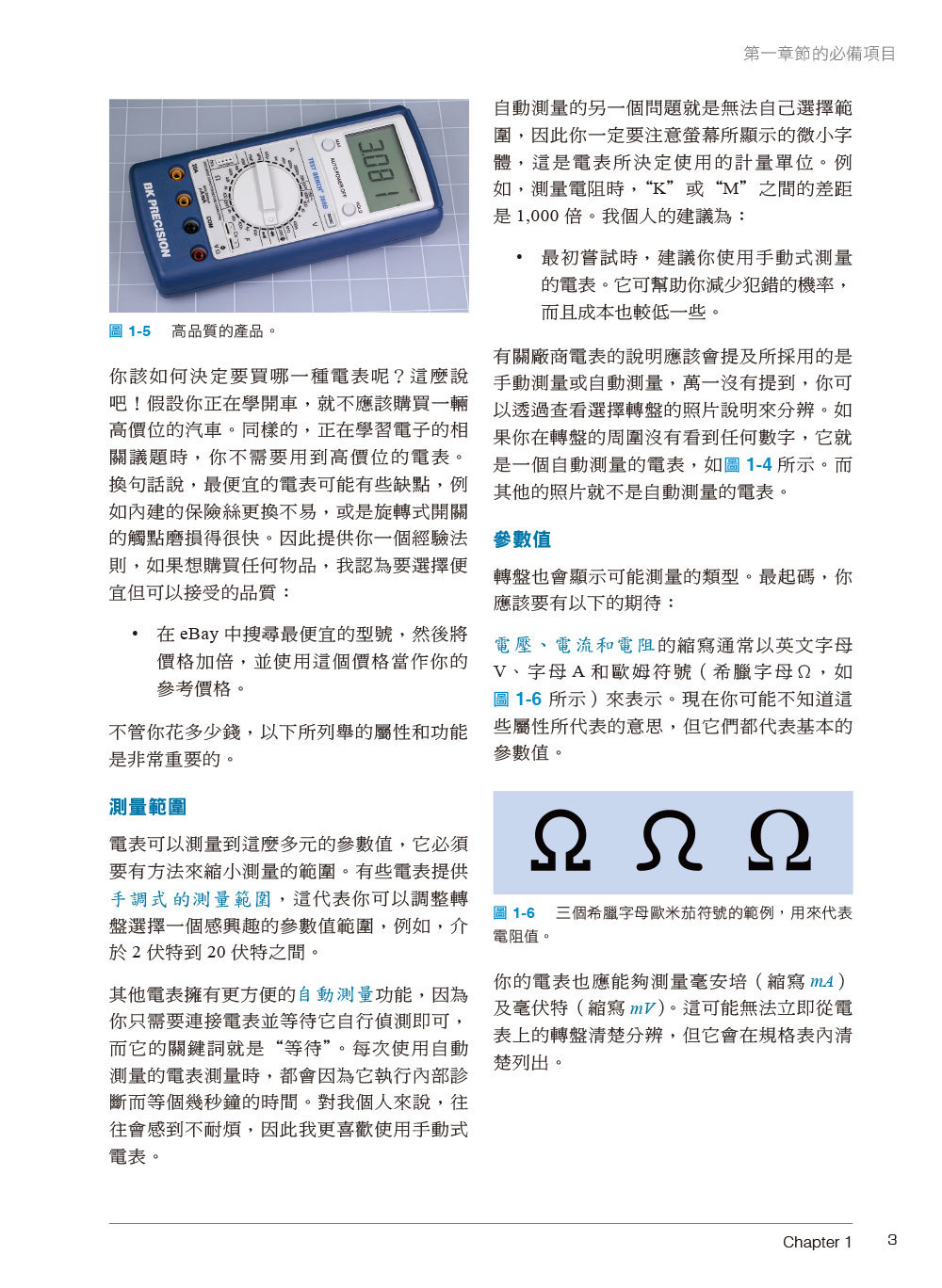 Make: Electronics 圖解電子實驗專題製作, 2/e (MAKE: Electronics: Learning Through Discovery, 2/e)-preview-6