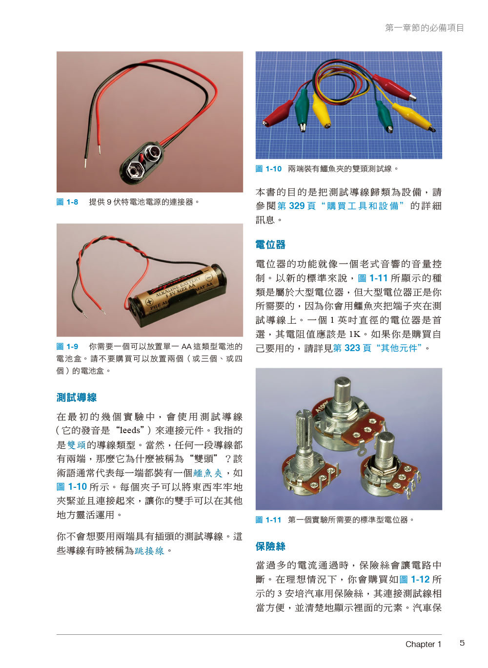 Make: Electronics 圖解電子實驗專題製作, 2/e (MAKE: Electronics: Learning Through Discovery, 2/e)-preview-8