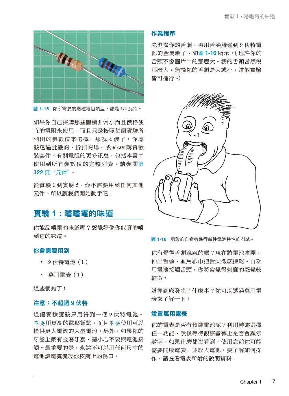 Make: Electronics 圖解電子實驗專題製作, 2/e (MAKE: Electronics: Learning Through Discovery, 2/e)-preview-10
