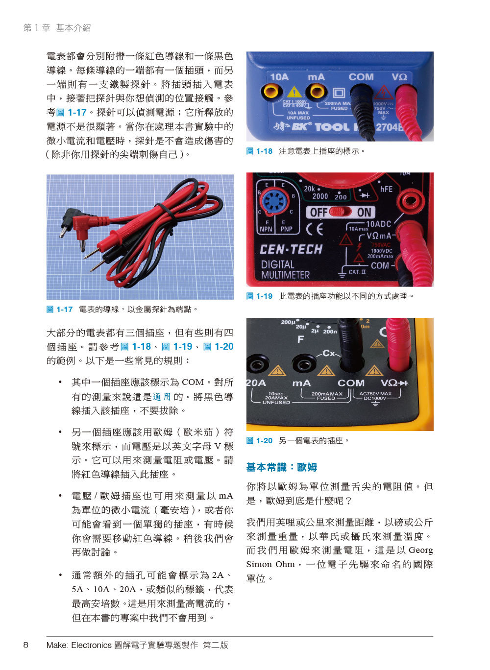 Make: Electronics 圖解電子實驗專題製作, 2/e (MAKE: Electronics: Learning Through Discovery, 2/e)-preview-11