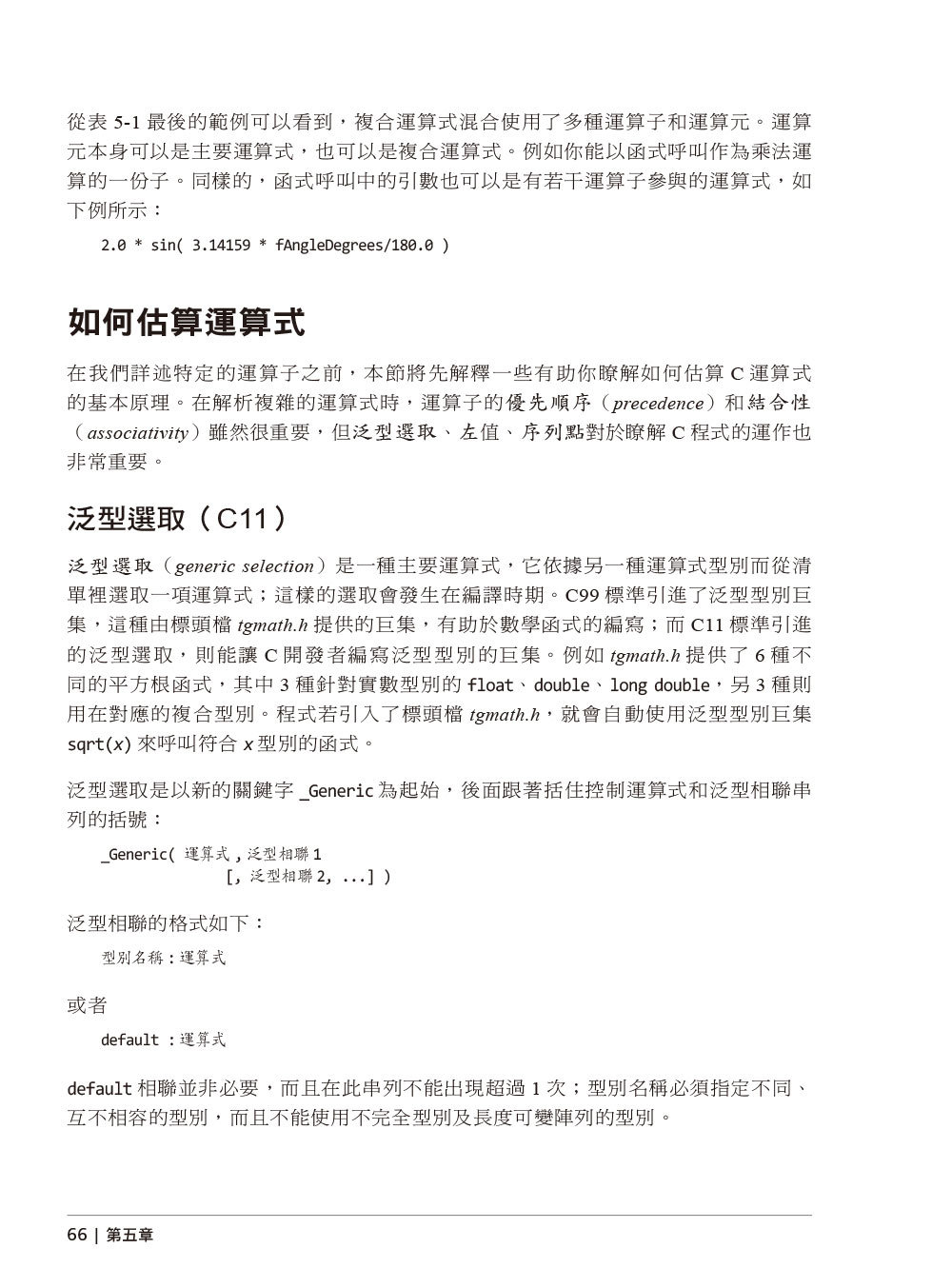 C 語法暨程式庫標準辭典, 2/e (C in a Nutshell: The Definitive Reference, 2/e)-preview-6