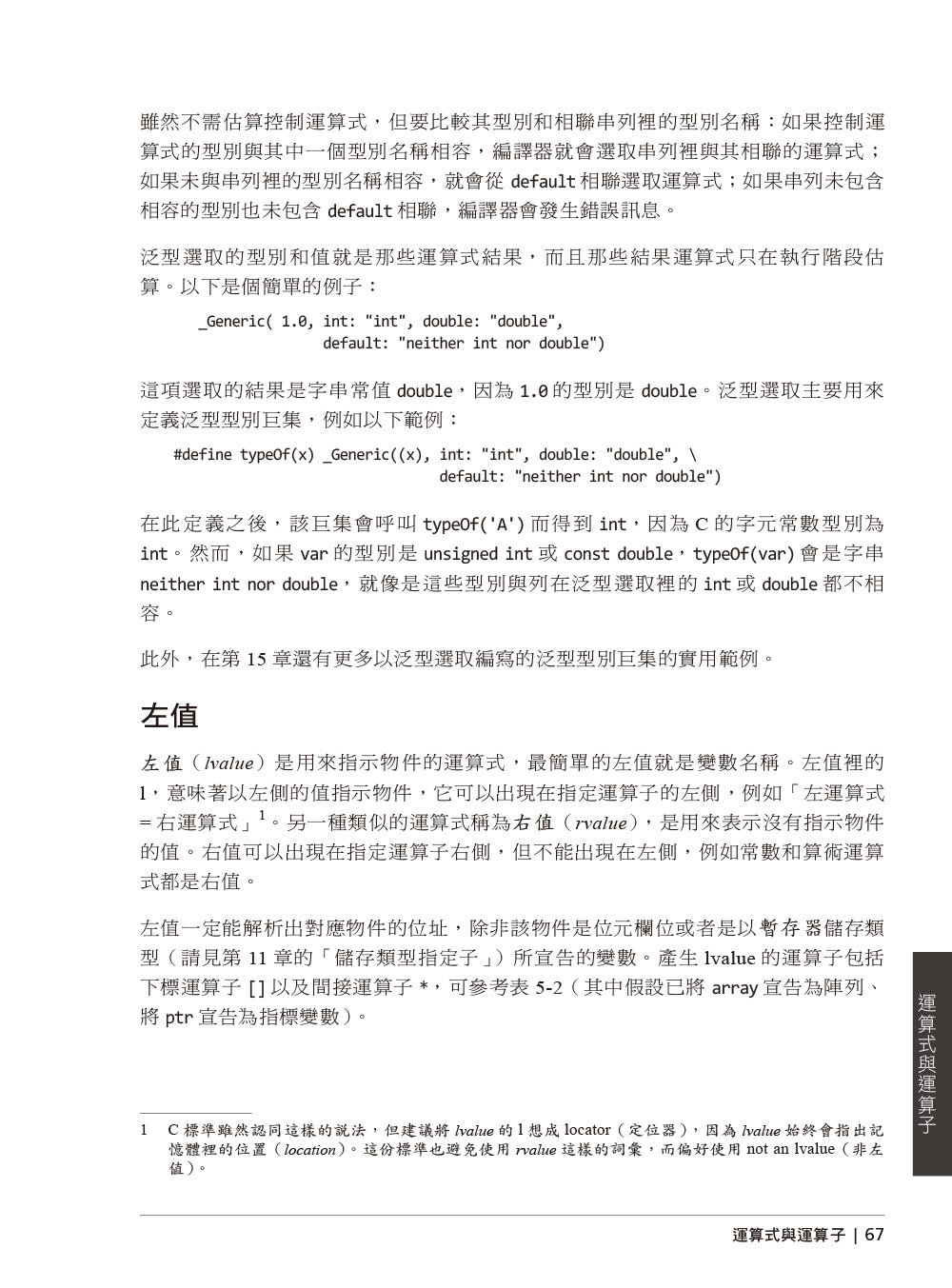 C 語法暨程式庫標準辭典, 2/e (C in a Nutshell: The Definitive Reference, 2/e)-preview-7