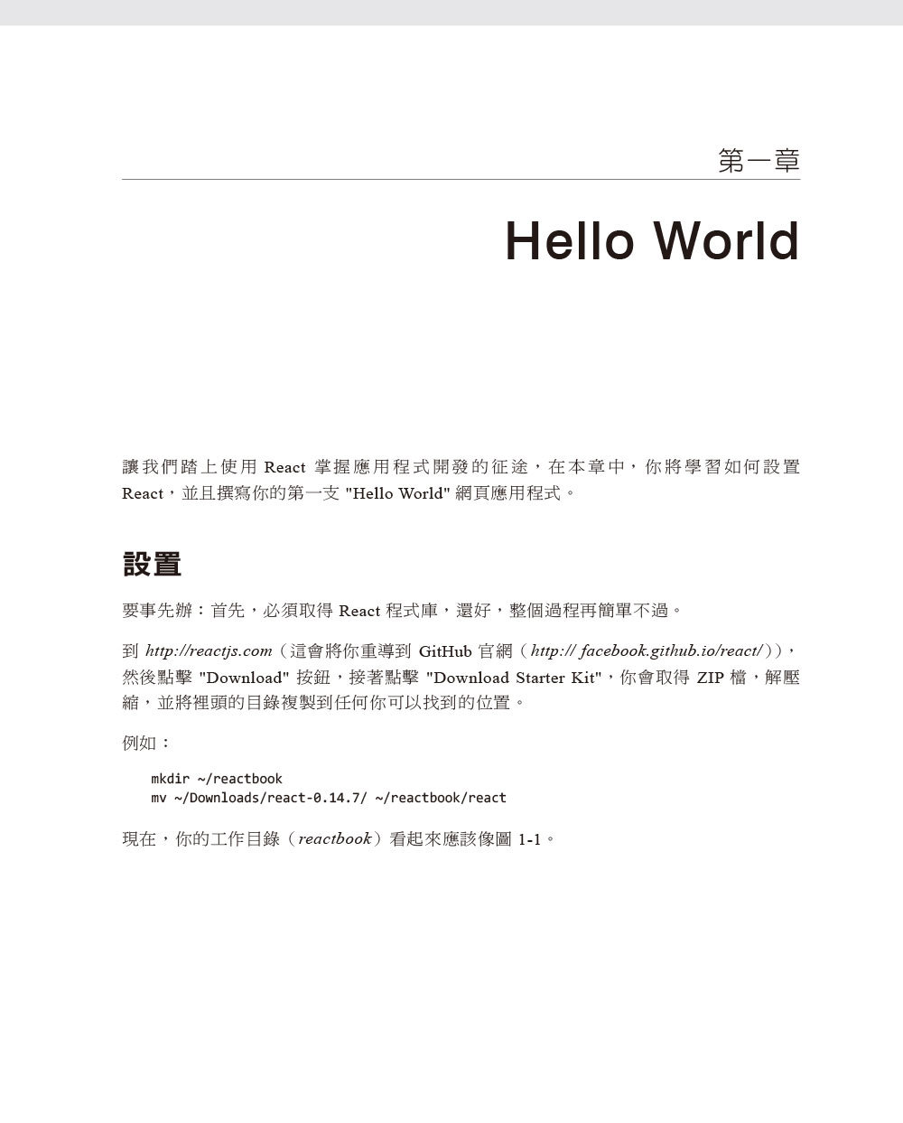 React 啟動與運行 (React: Up & Running: Building Web Applications)-preview-3