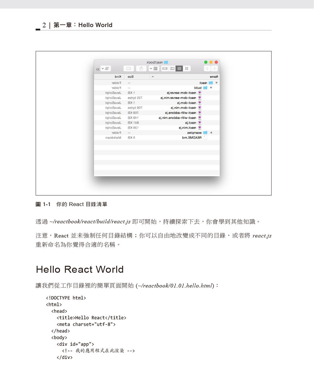 React 啟動與運行 (React: Up & Running: Building Web Applications)-preview-4