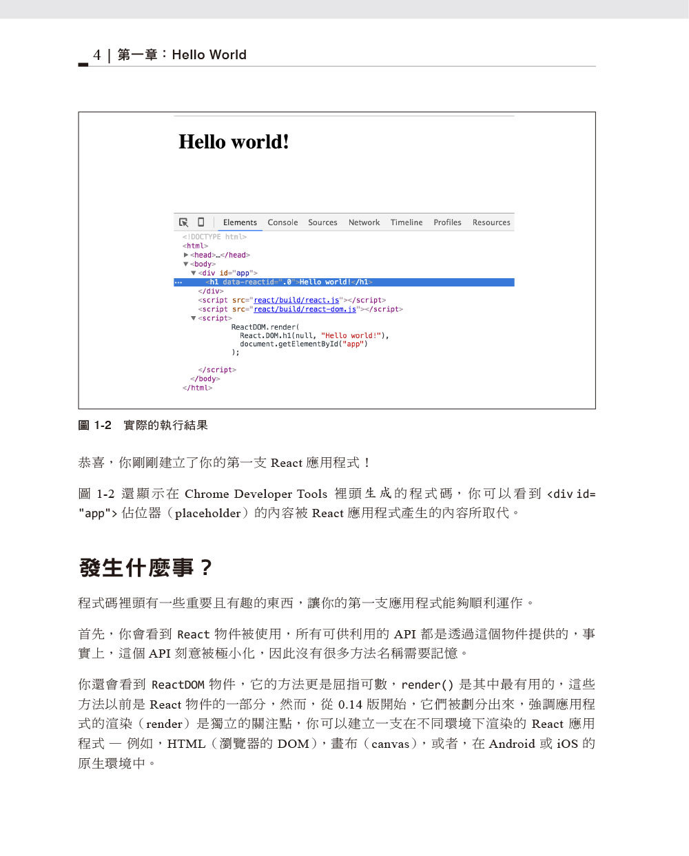 React 啟動與運行 (React: Up & Running: Building Web Applications)-preview-6
