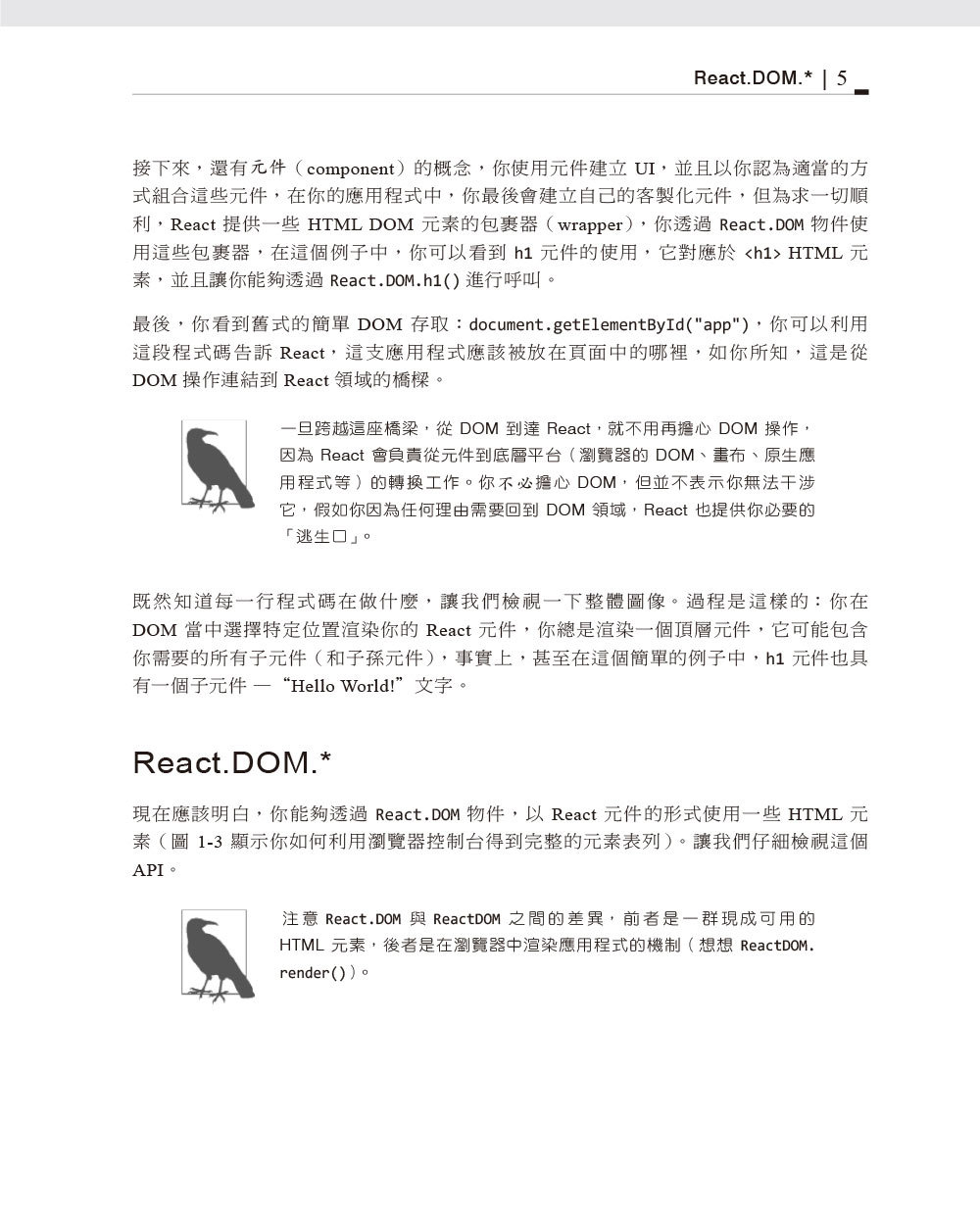 React 啟動與運行 (React: Up & Running: Building Web Applications)-preview-7