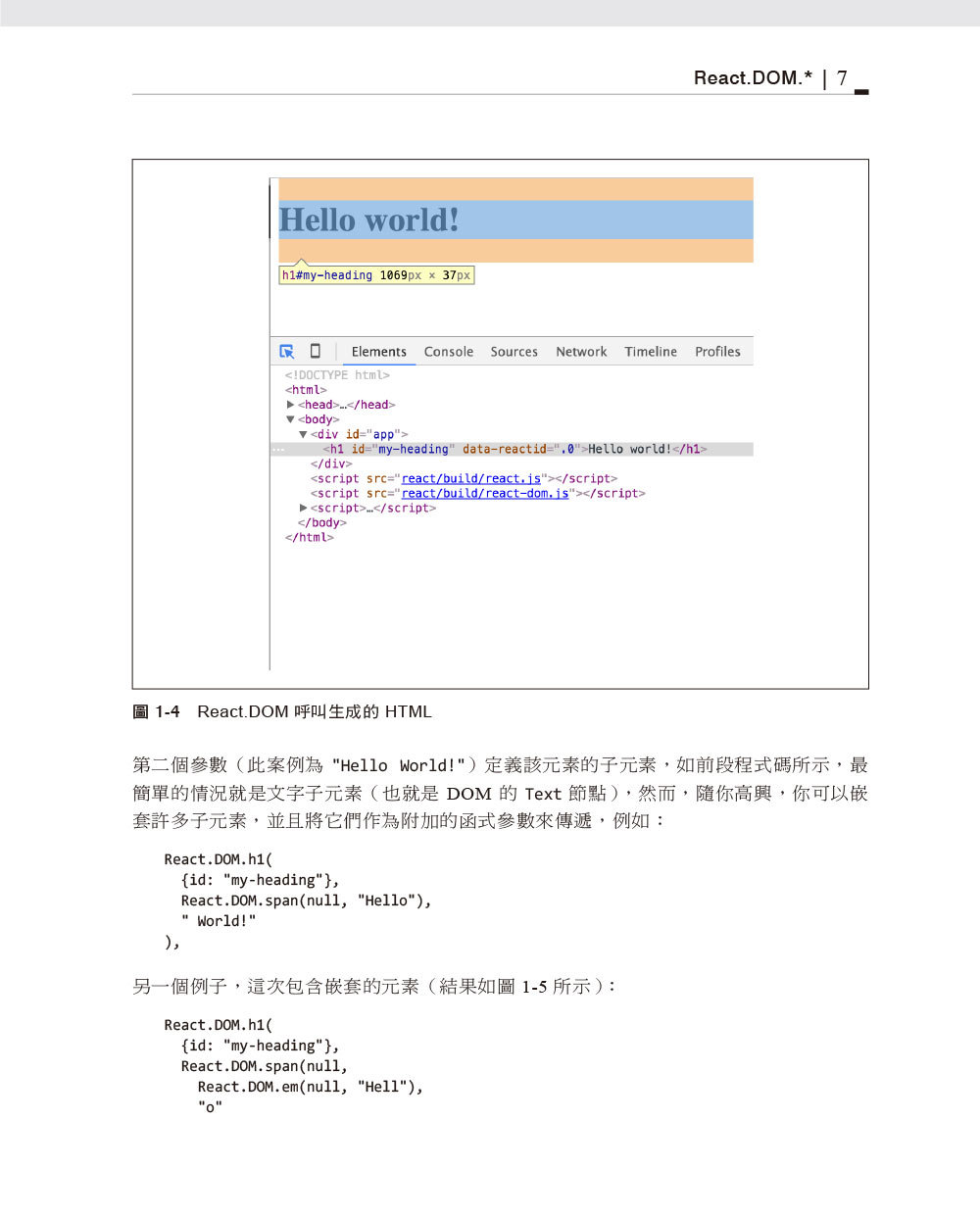 React 啟動與運行 (React: Up & Running: Building Web Applications)-preview-9