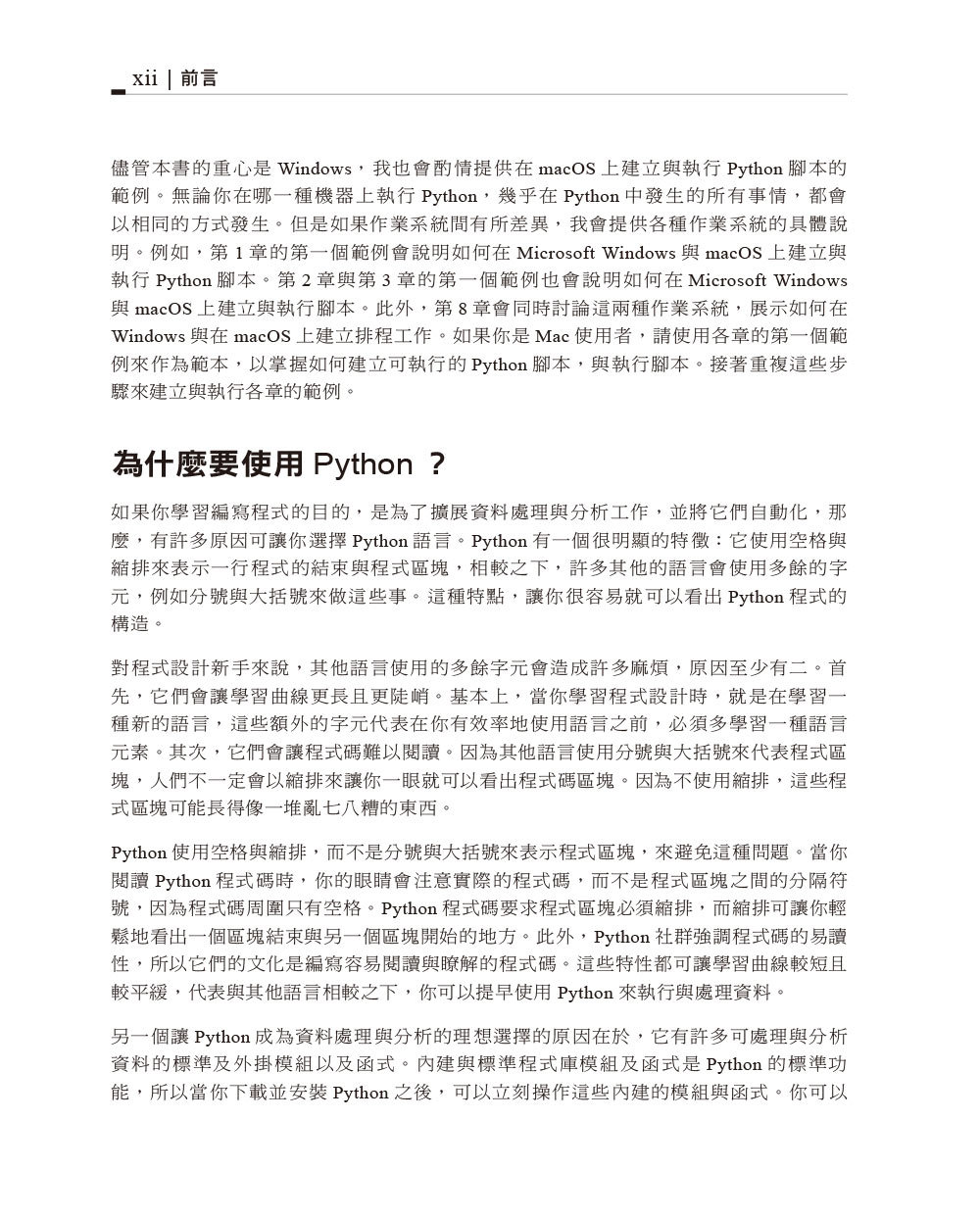 高效率資料分析|使用 Python (Foundations for Analytics with Python)-preview-4