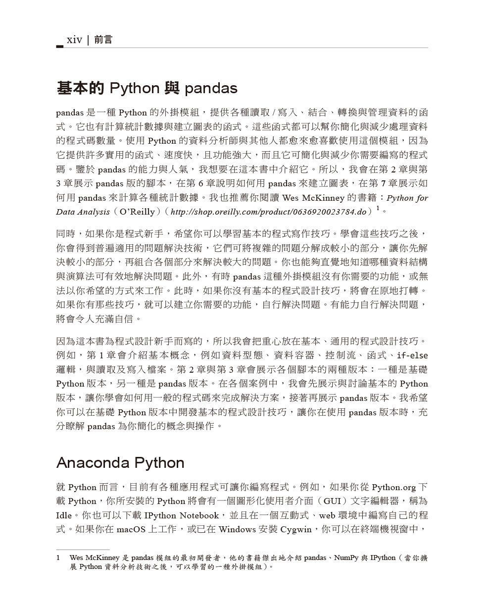 高效率資料分析|使用 Python (Foundations for Analytics with Python)-preview-6