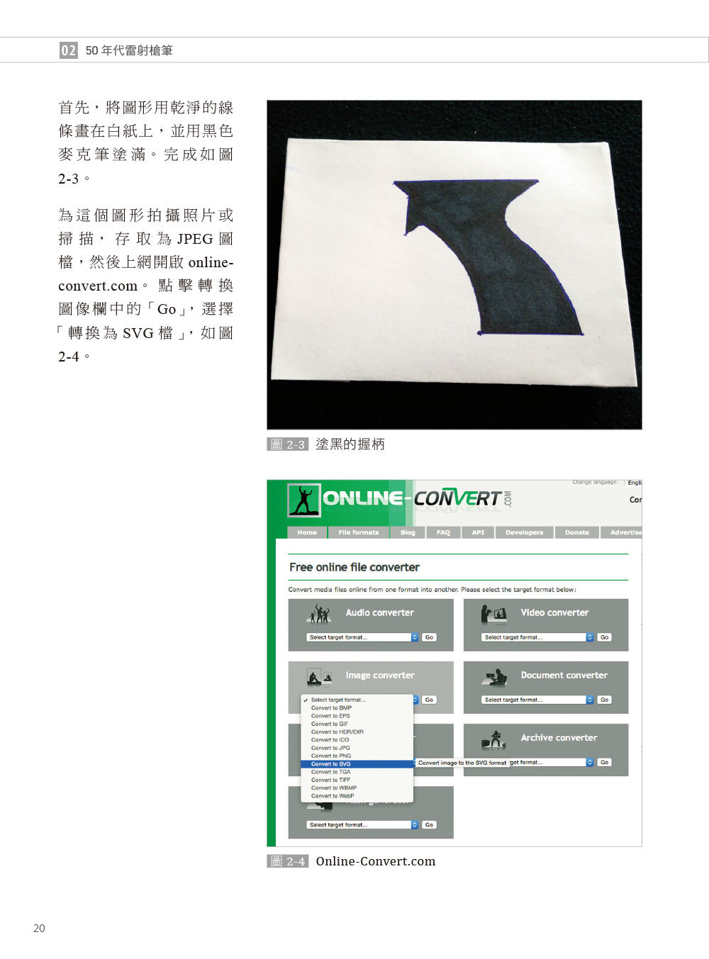 MAKE:3D列印專題|玩具、機器人、工具自己印 (Make: 3D Printing Projects: Toys, Bots, Tools, and Vehicles To Print Yourself)-preview-3