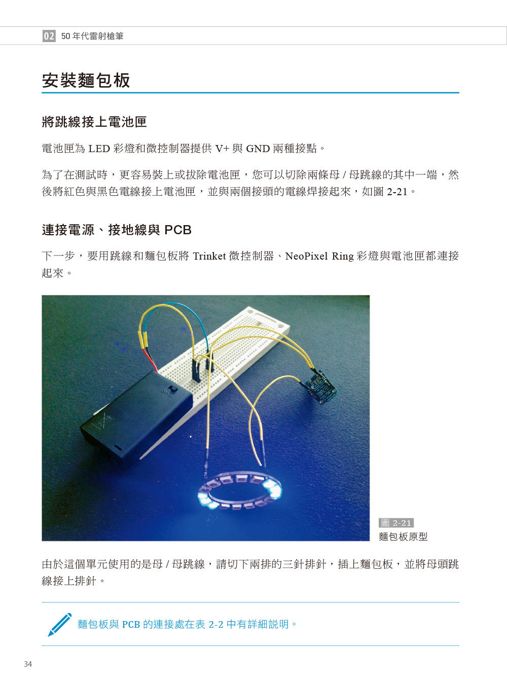 MAKE:3D列印專題|玩具、機器人、工具自己印 (Make: 3D Printing Projects: Toys, Bots, Tools, and Vehicles To Print Yourself)-preview-4