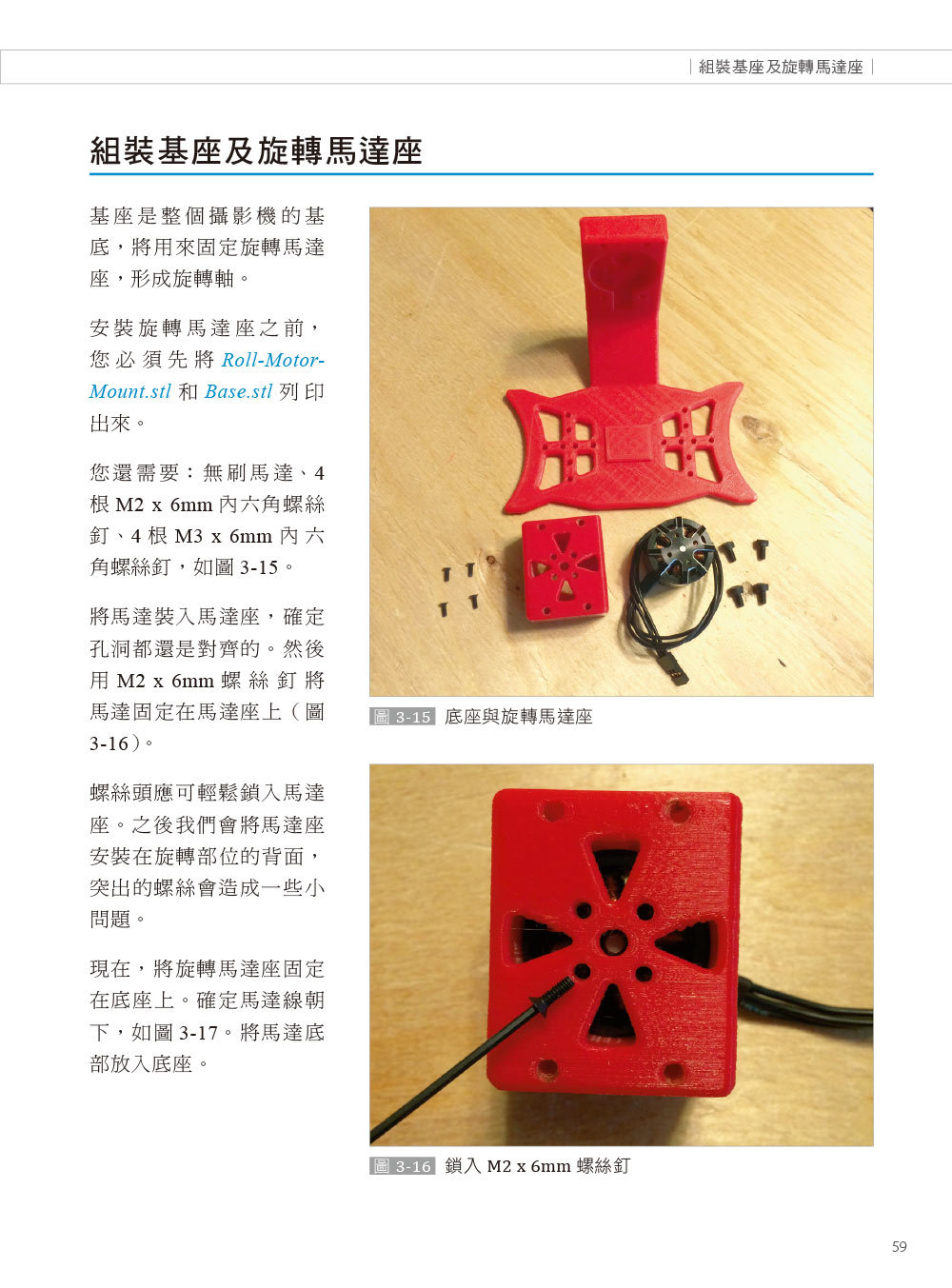 MAKE:3D列印專題|玩具、機器人、工具自己印 (Make: 3D Printing Projects: Toys, Bots, Tools, and Vehicles To Print Yourself)-preview-6