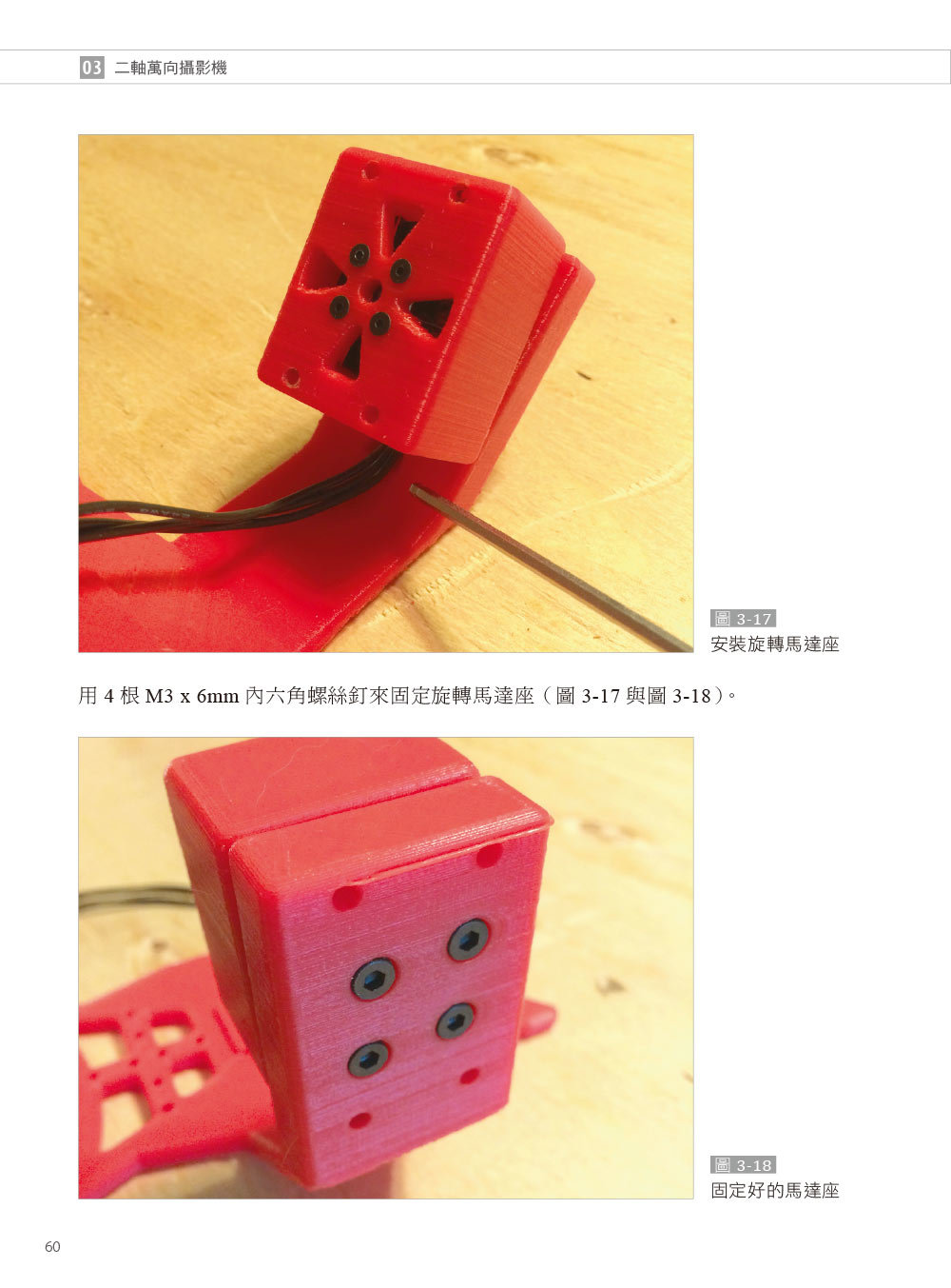 MAKE:3D列印專題|玩具、機器人、工具自己印 (Make: 3D Printing Projects: Toys, Bots, Tools, and Vehicles To Print Yourself)-preview-7