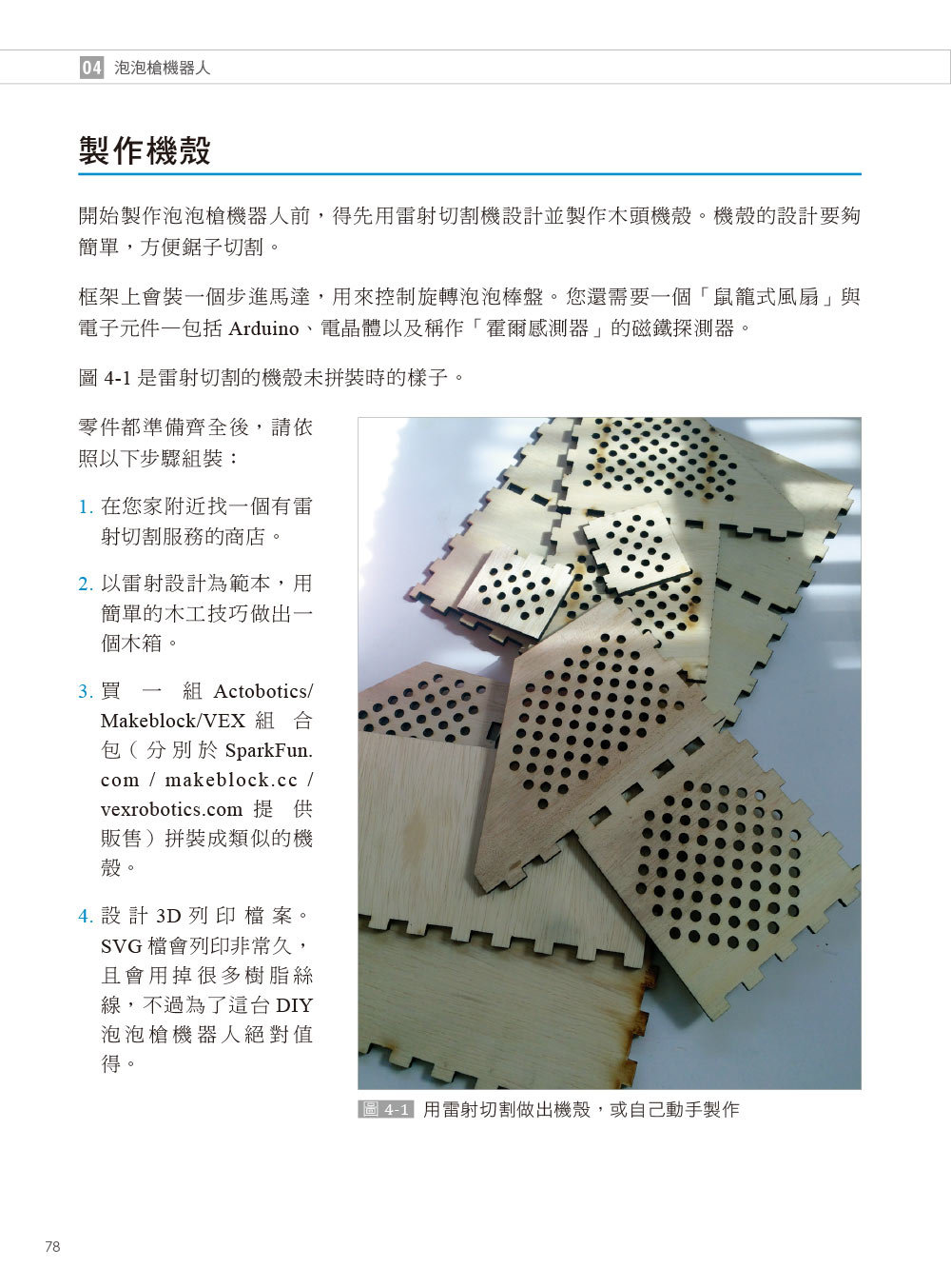 MAKE:3D列印專題|玩具、機器人、工具自己印 (Make: 3D Printing Projects: Toys, Bots, Tools, and Vehicles To Print Yourself)-preview-8