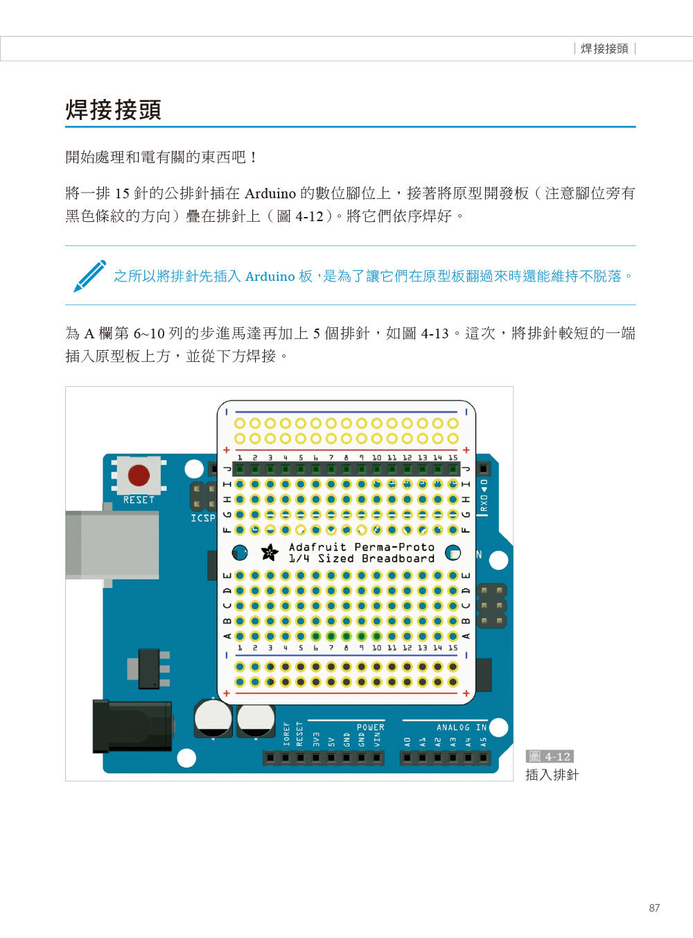 MAKE:3D列印專題|玩具、機器人、工具自己印 (Make: 3D Printing Projects: Toys, Bots, Tools, and Vehicles To Print Yourself)-preview-9