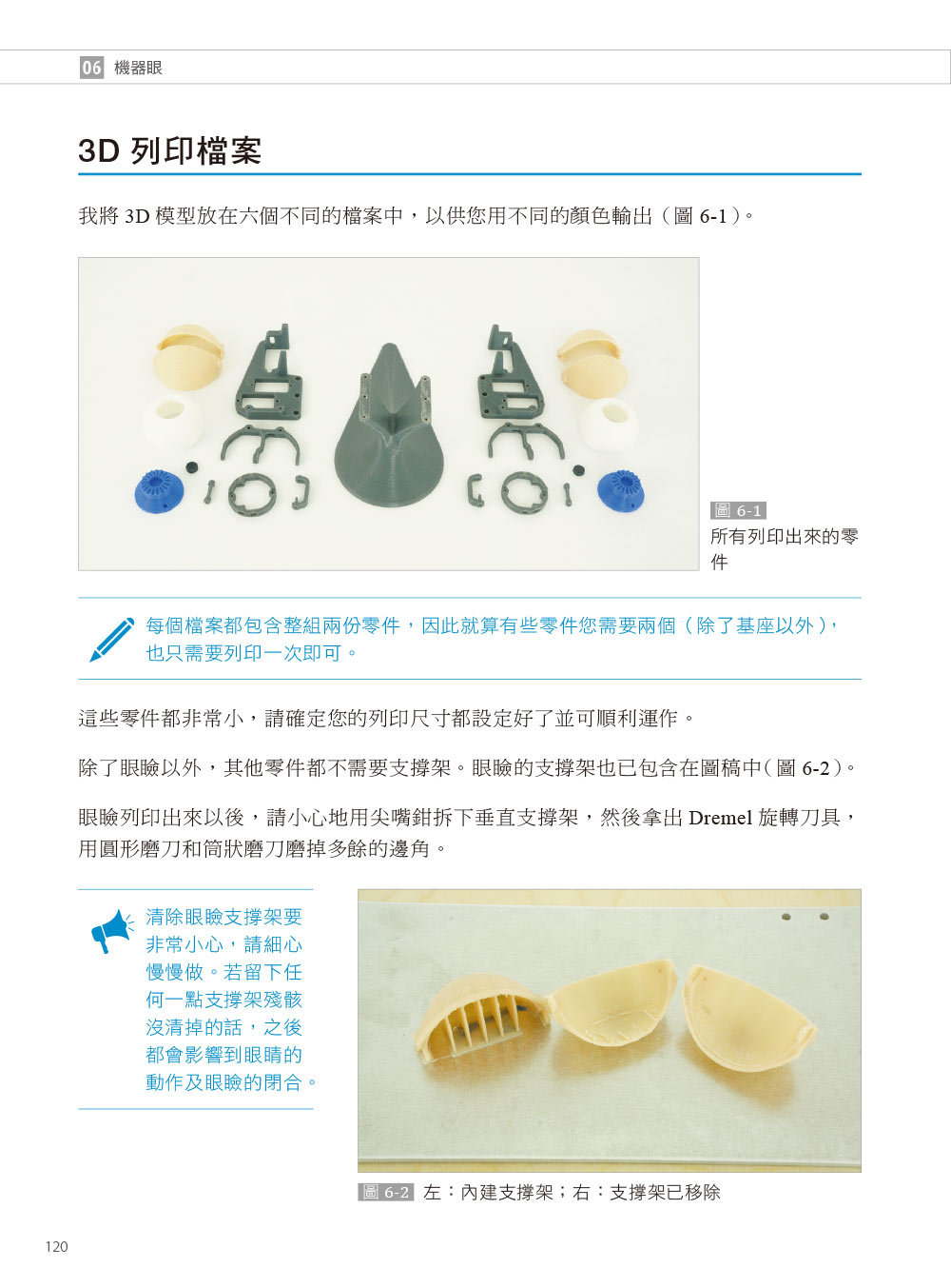 MAKE:3D列印專題|玩具、機器人、工具自己印 (Make: 3D Printing Projects: Toys, Bots, Tools, and Vehicles To Print Yourself)-preview-11
