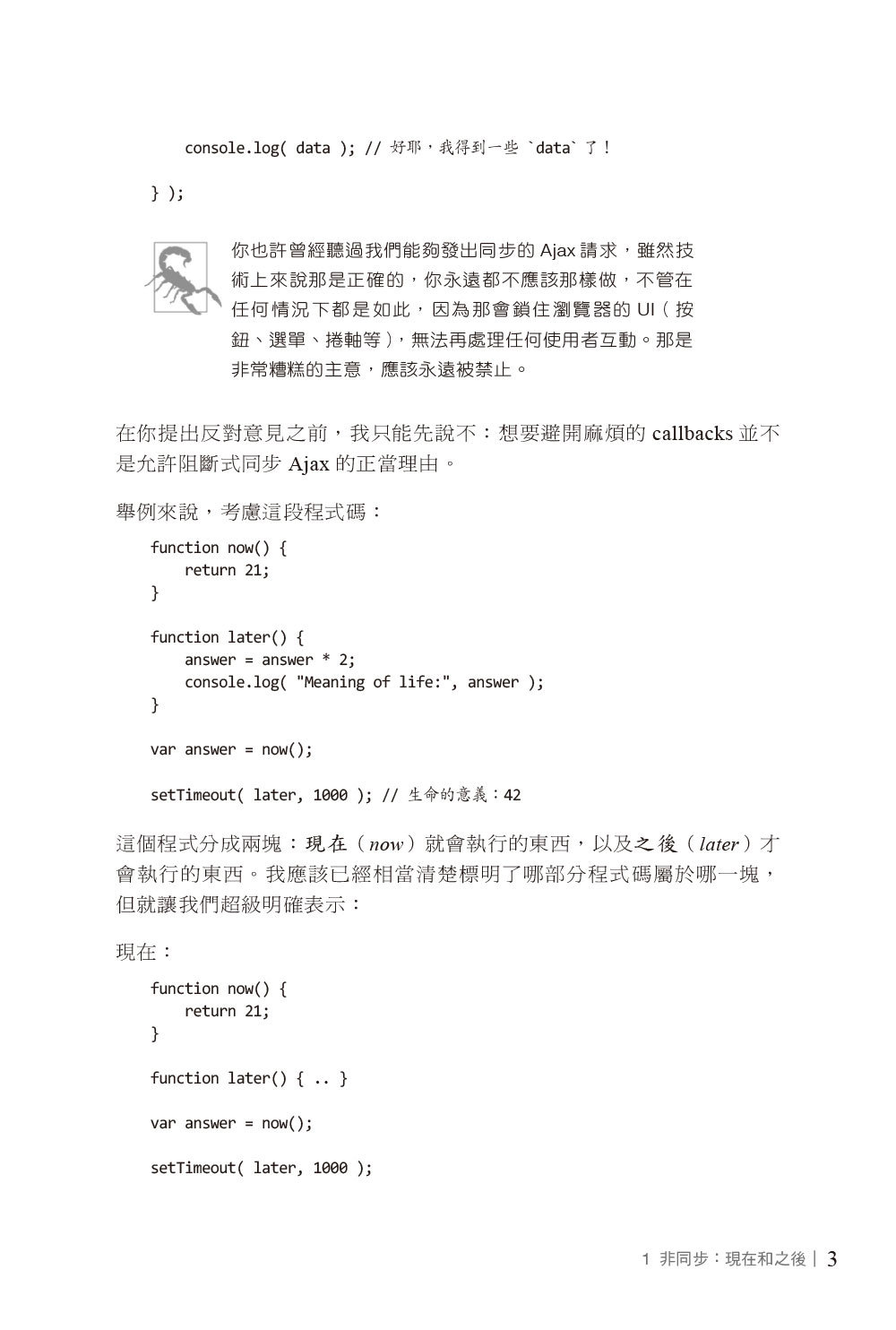 你所不知道的 JS|非同步處理與效能 (You Don't Know JS: Async & Performance)-preview-5