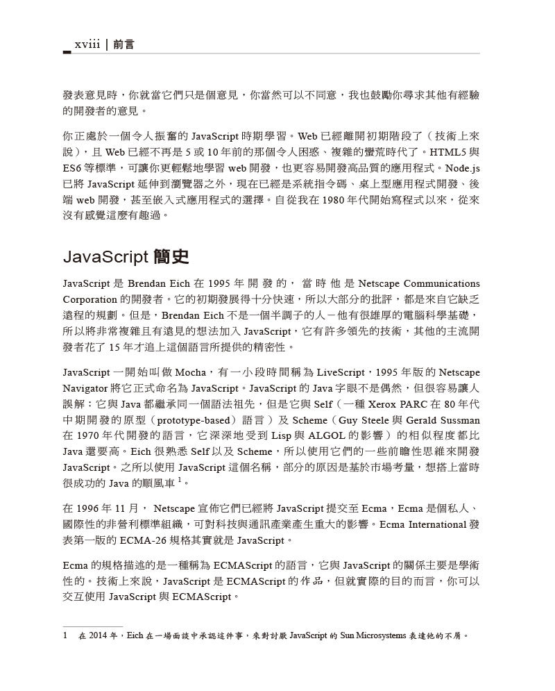 JavaScript 學習手冊, 3/e (Learning JavaScript: Add Sparkle and Life to Your Web Pages, 3/e)-preview-2