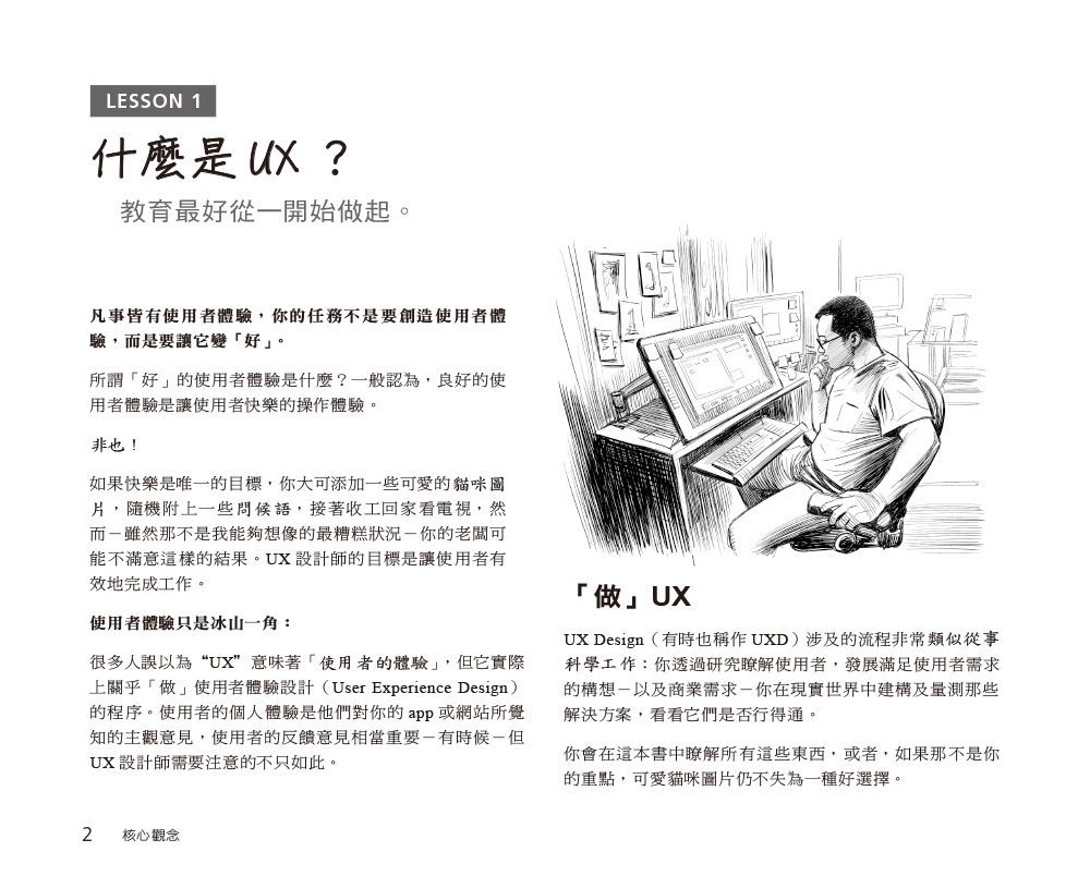 UX 從新手開始|使用者體驗的 100堂必修課 (UX for Beginners: A Crash Course in 100 Short Lessons)-preview-2