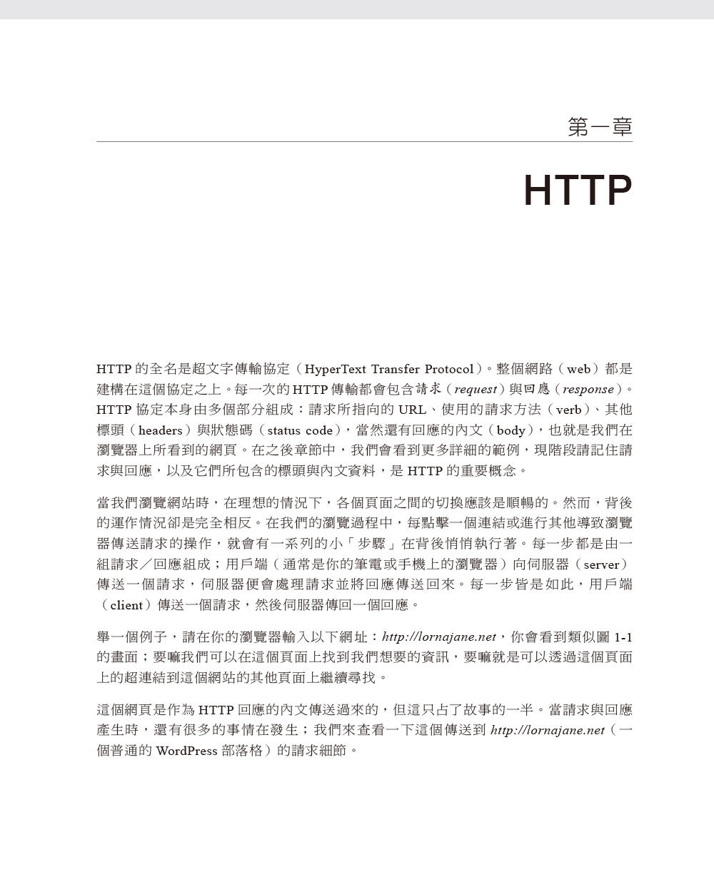 PHP 網路服務, 2/e (PHP Web Services: APIs for the Modern Web, 2/e)-preview-2