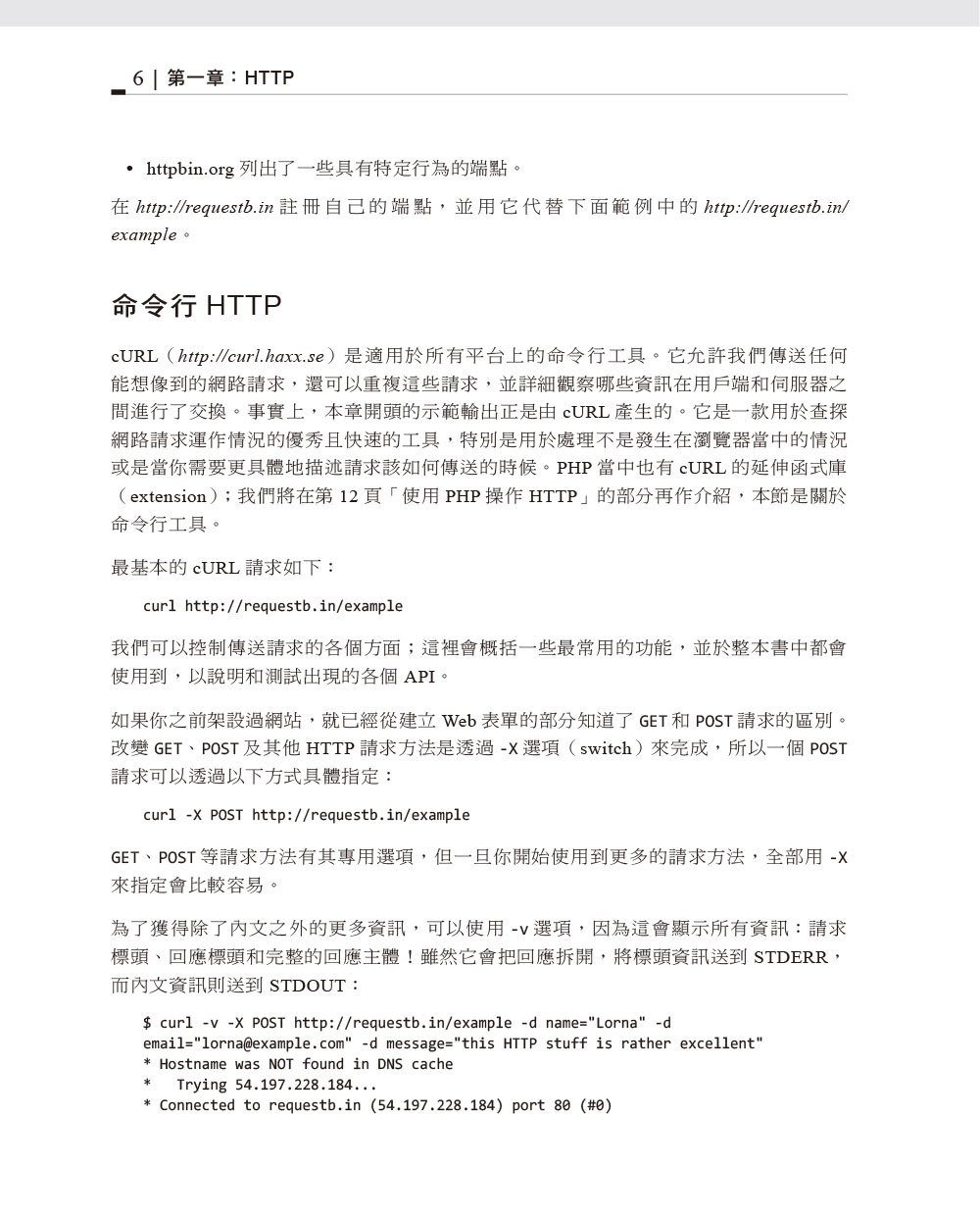 PHP 網路服務, 2/e (PHP Web Services: APIs for the Modern Web, 2/e)-preview-7