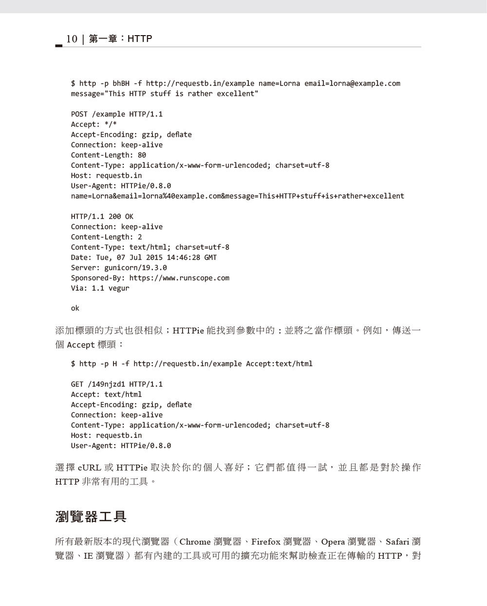 PHP 網路服務, 2/e (PHP Web Services: APIs for the Modern Web, 2/e)-preview-11
