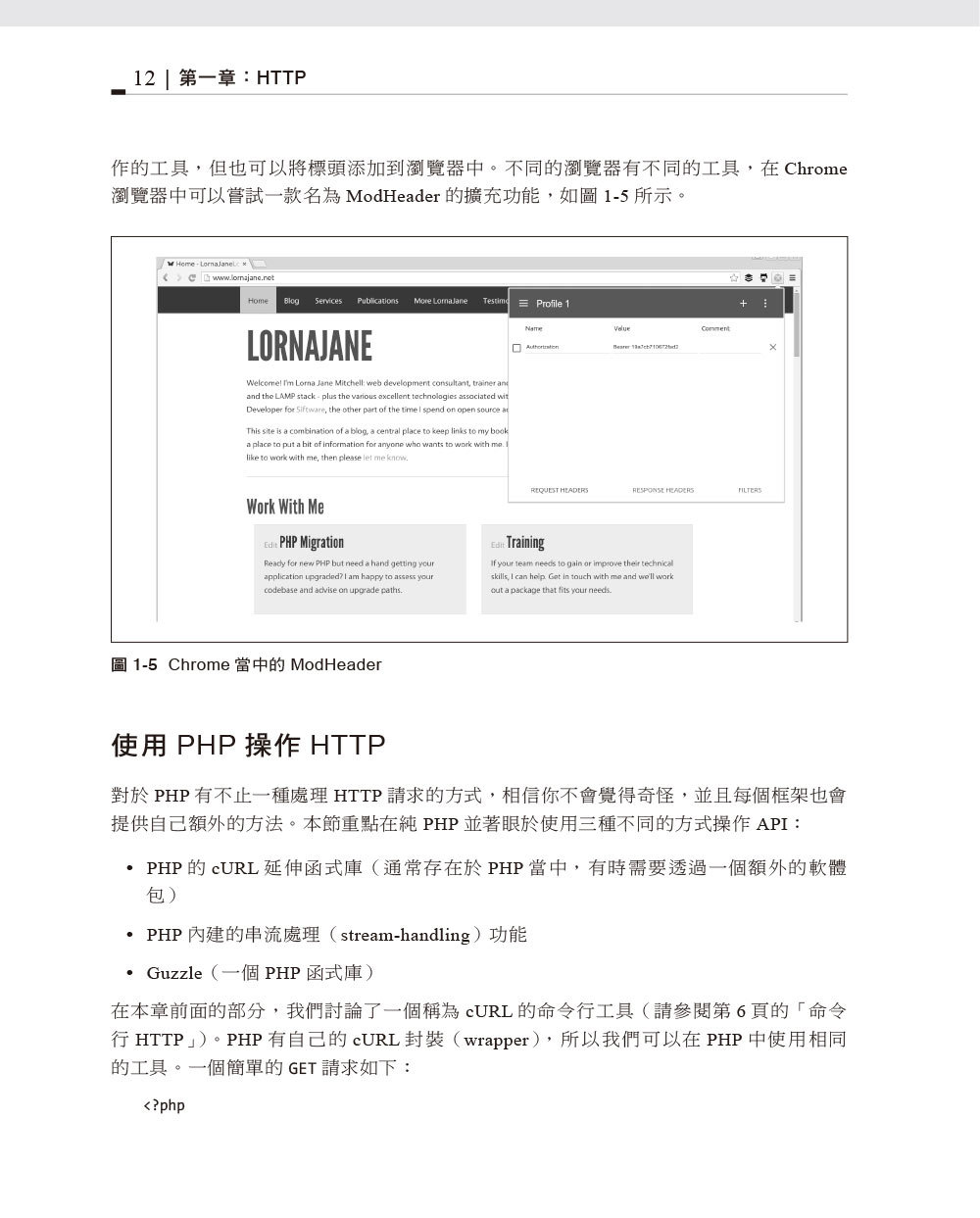 PHP 網路服務, 2/e (PHP Web Services: APIs for the Modern Web, 2/e)-preview-13