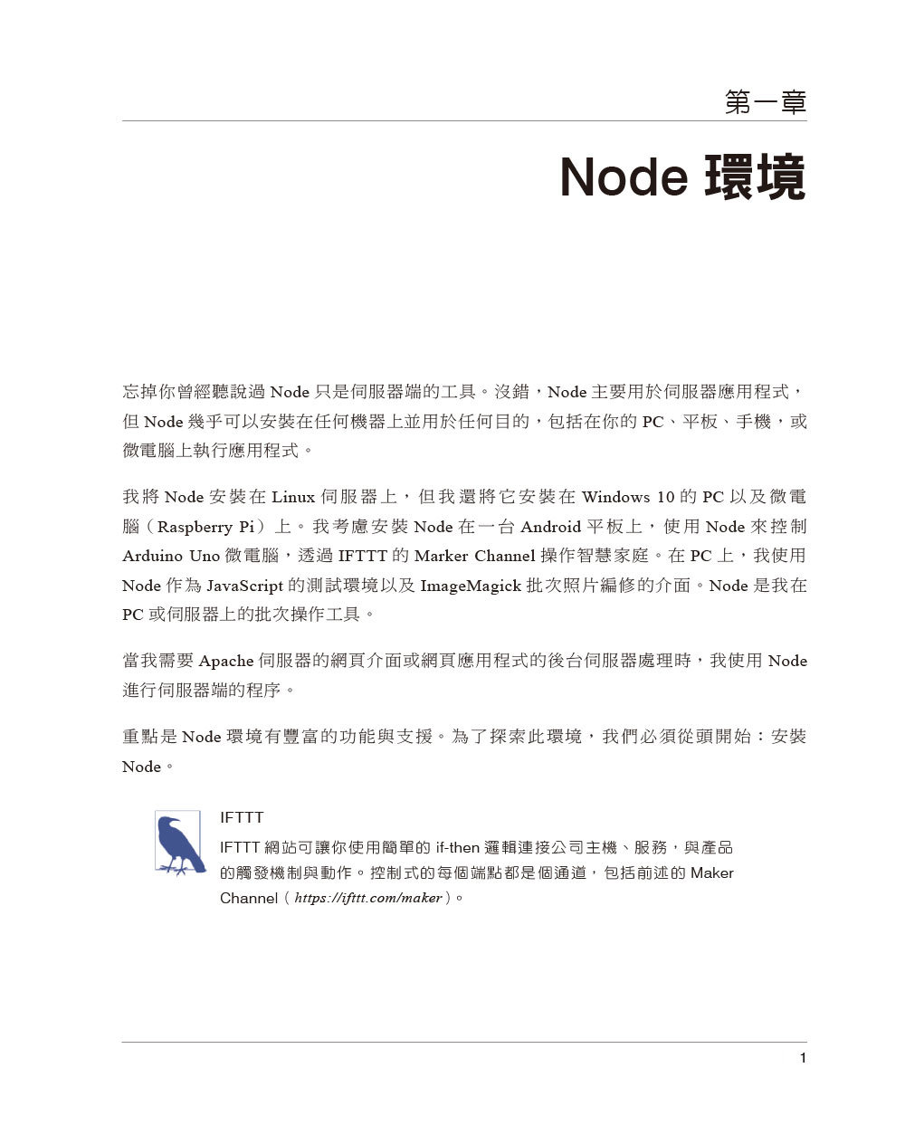 Node 學習手冊, 2/e (Learning Node: Moving to the Server-Side, 2/e)-preview-5