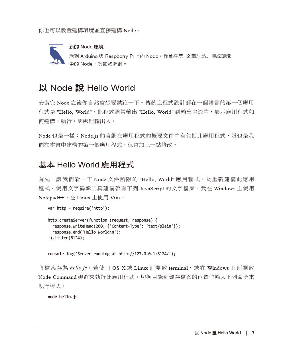 Node 學習手冊, 2/e (Learning Node: Moving to the Server-Side, 2/e)-preview-7