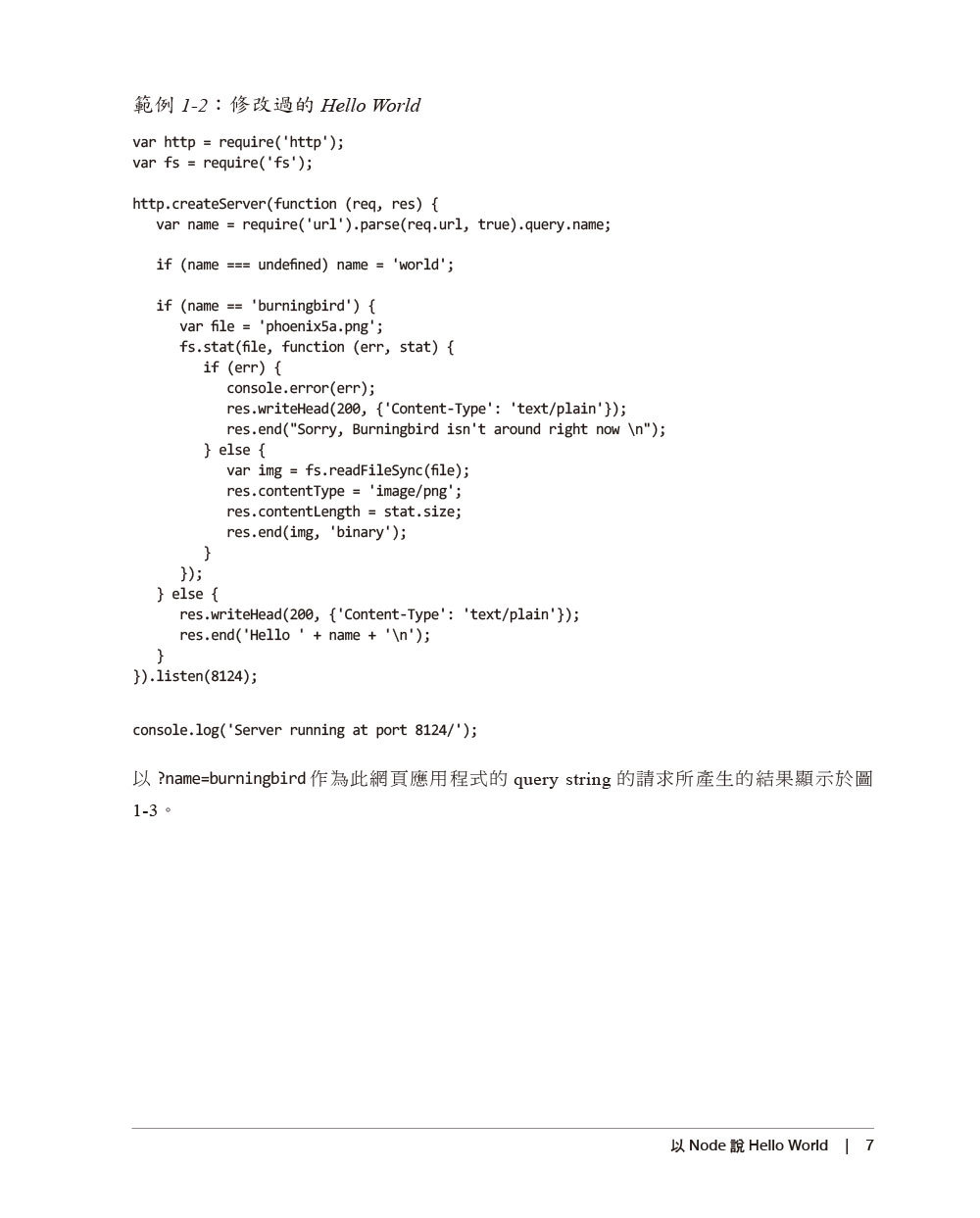 Node 學習手冊, 2/e (Learning Node: Moving to the Server-Side, 2/e)-preview-11