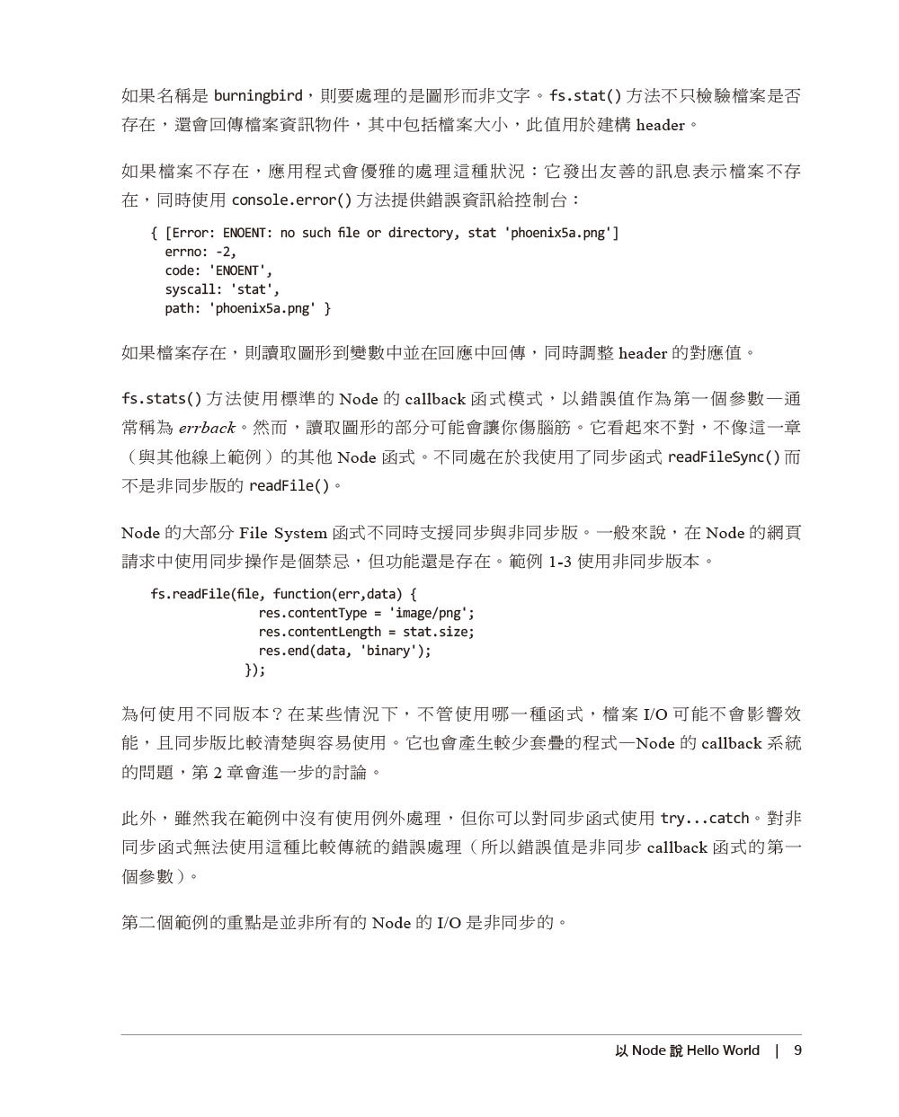 Node 學習手冊, 2/e (Learning Node: Moving to the Server-Side, 2/e)-preview-13