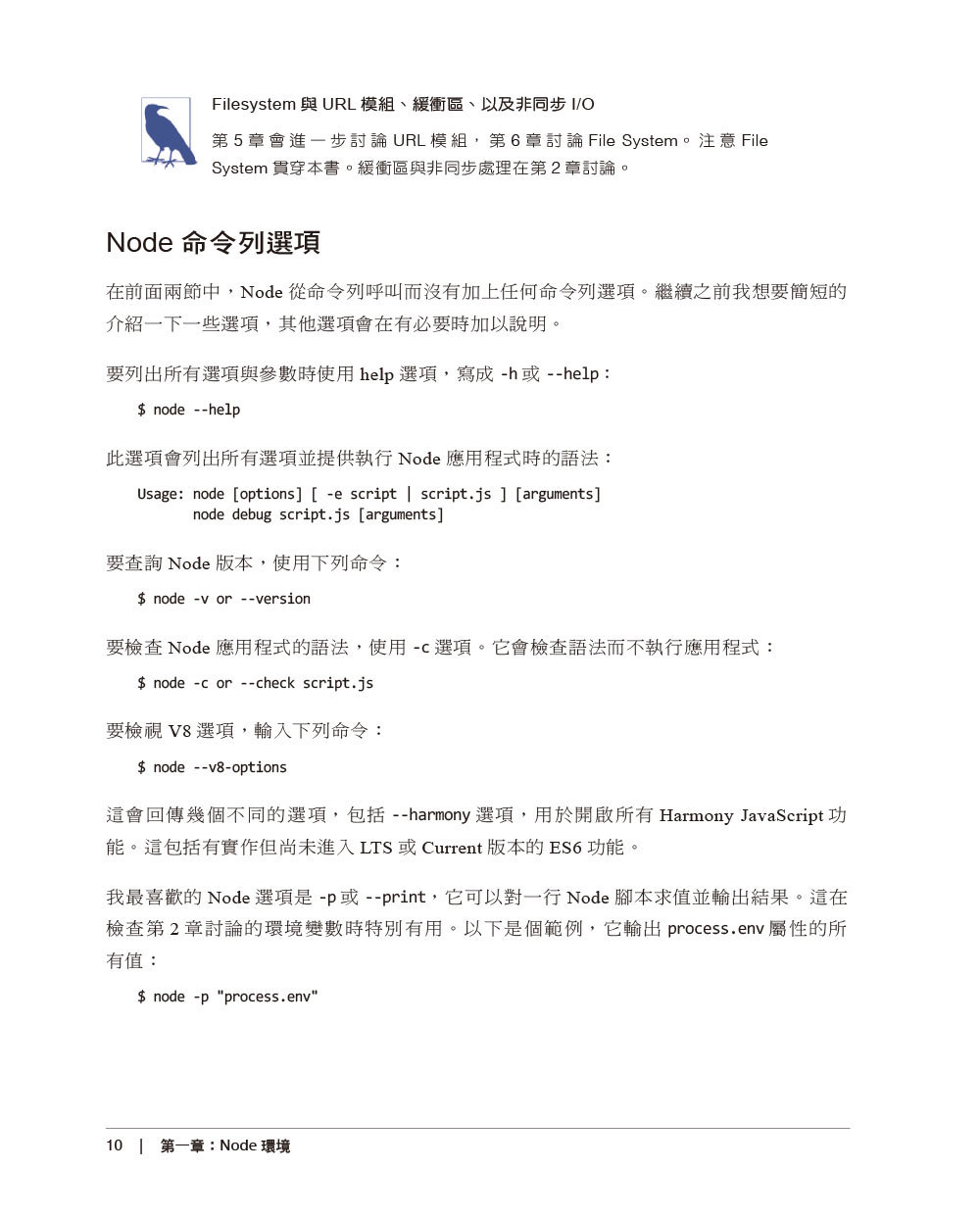 Node 學習手冊, 2/e (Learning Node: Moving to the Server-Side, 2/e)-preview-14