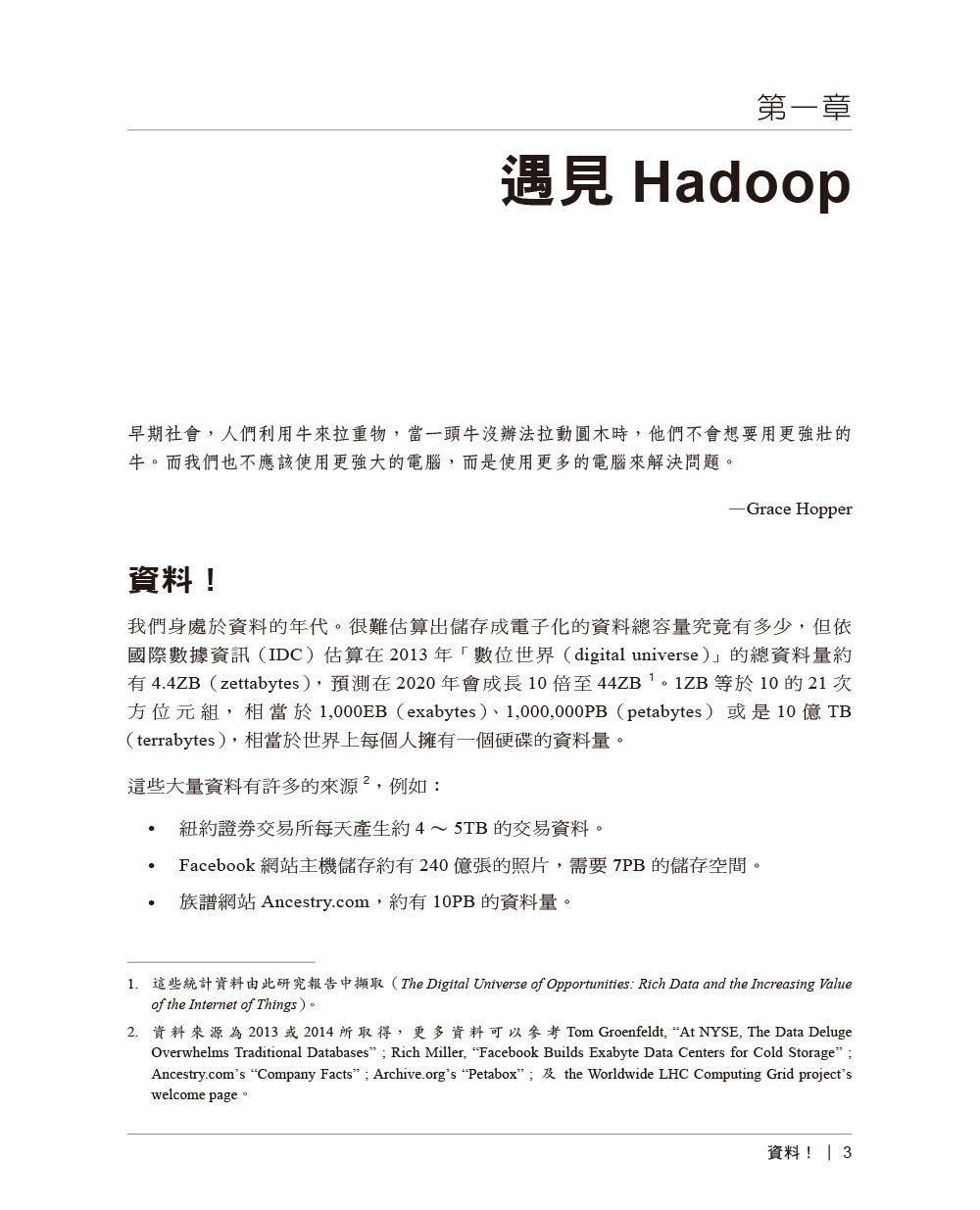 Hadoop 技術手冊, 4/e (Hadoop: The Definitive Guide, 4/e)-preview-1