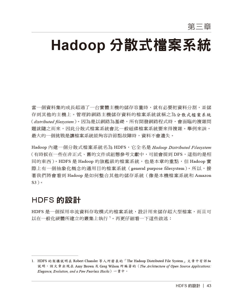 Hadoop 技術手冊, 4/e (Hadoop: The Definitive Guide, 4/e)-preview-6