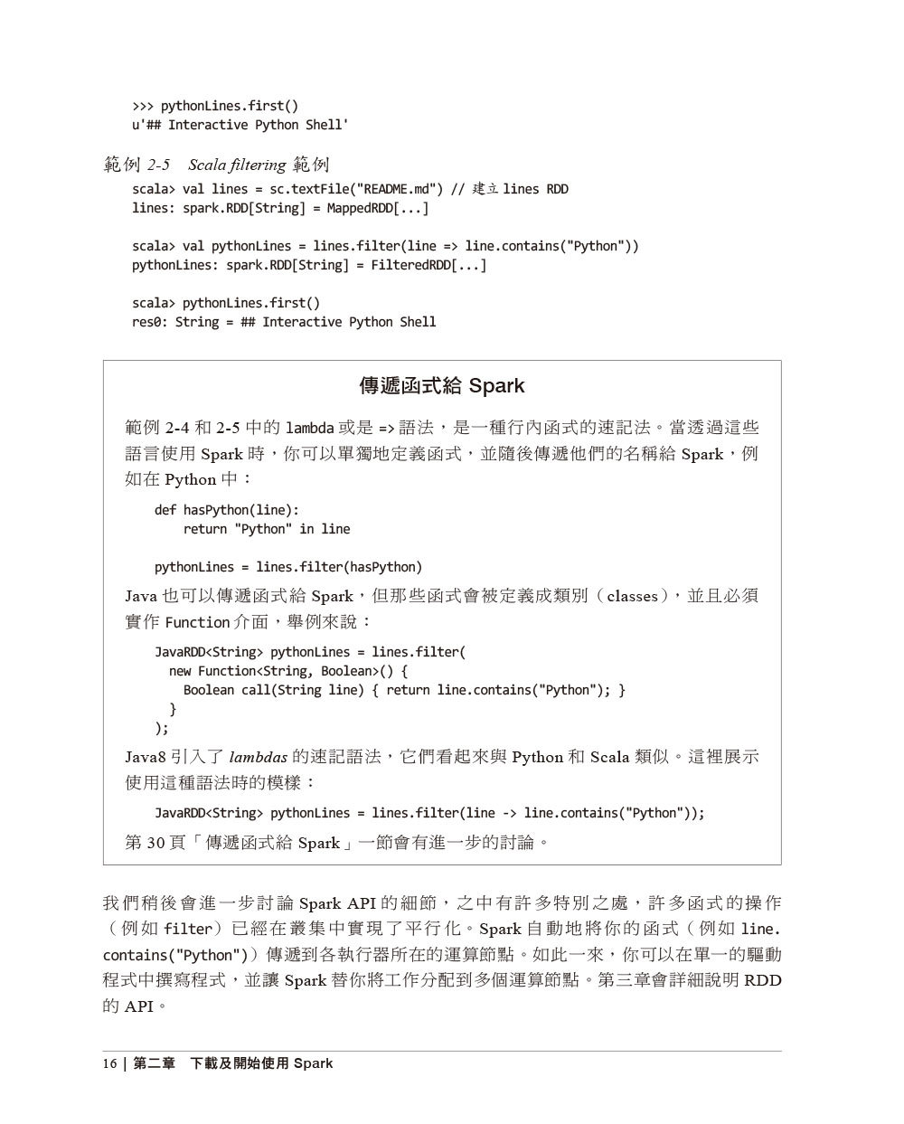 Spark 學習手冊 (Learning Spark: Lightning-Fast Big Data Analysis)-preview-4