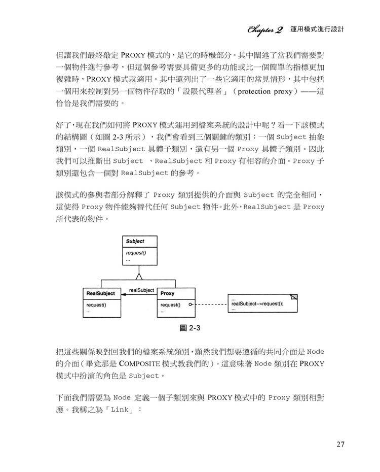 揭開設計模式的秘辛 ── 設計模式 第1 3/4版 『Pattern hatching : design patterns applied』-preview-9