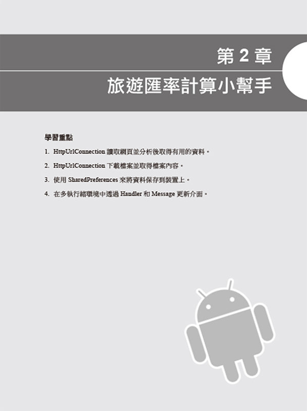 Android 雲端與物聯網關鍵通訊技術-preview-9
