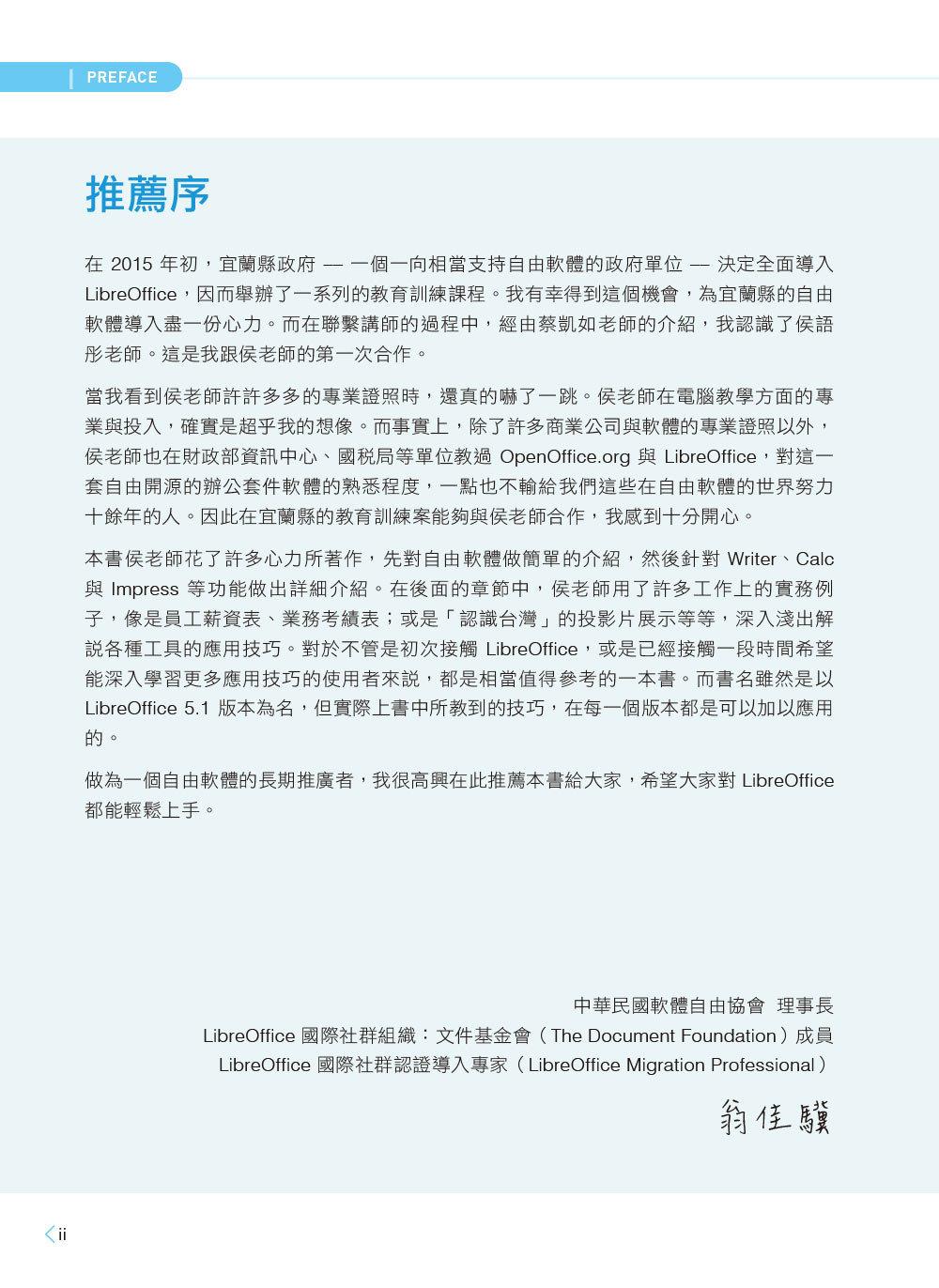 LibreOffice 5.x 商務實例應用 -- Writer、Calc、Impress (附影音教學與範例光碟)-preview-1