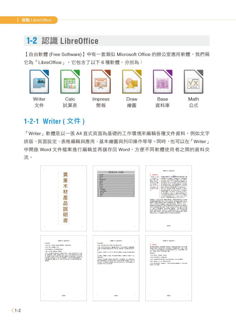 LibreOffice 5.x 商務實例應用 -- Writer、Calc、Impress (附影音教學與範例光碟)-preview-2