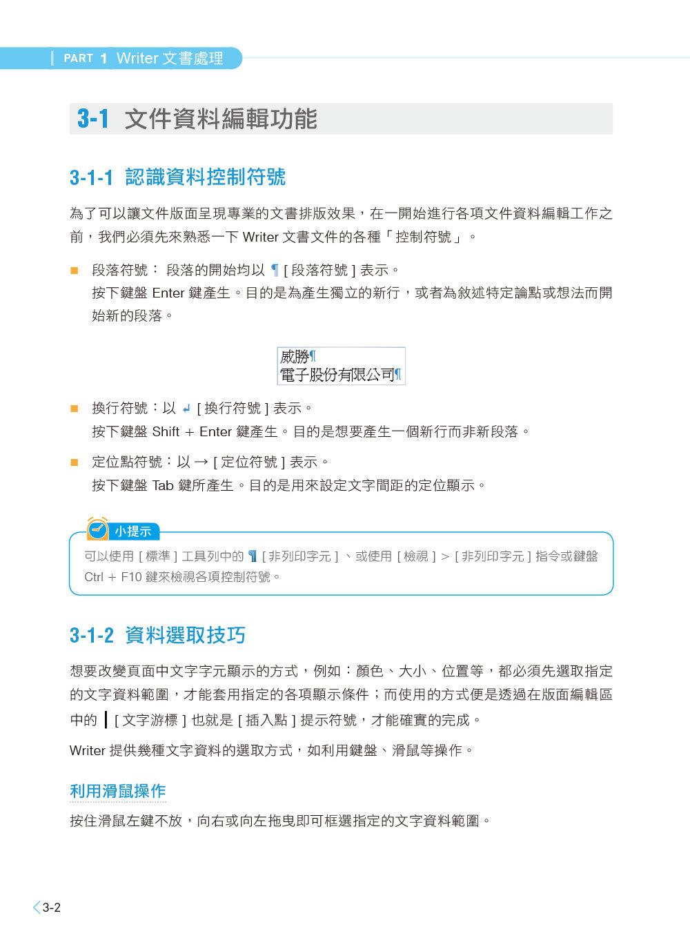 LibreOffice 5.x 商務實例應用 -- Writer、Calc、Impress (附影音教學與範例光碟)-preview-6
