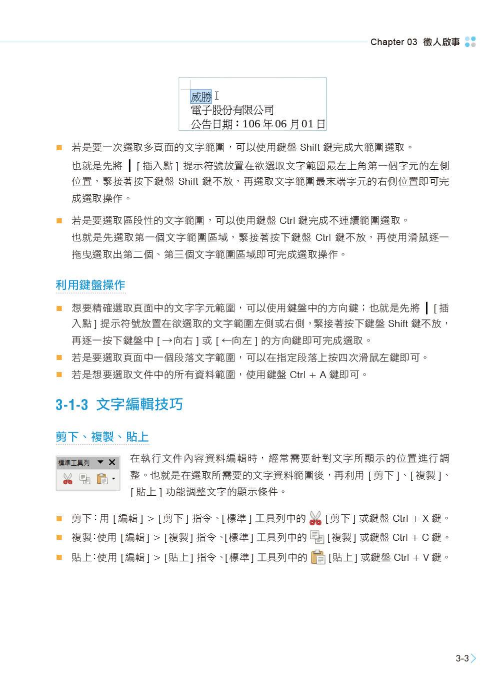 LibreOffice 5.x 商務實例應用 -- Writer、Calc、Impress (附影音教學與範例光碟)-preview-7