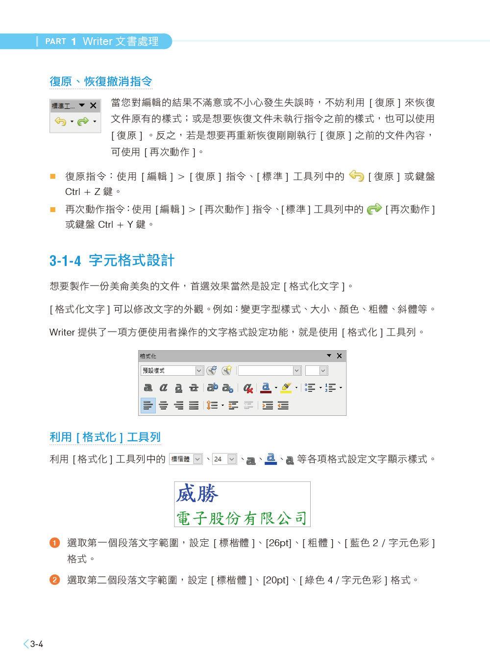 LibreOffice 5.x 商務實例應用 -- Writer、Calc、Impress (附影音教學與範例光碟)-preview-8