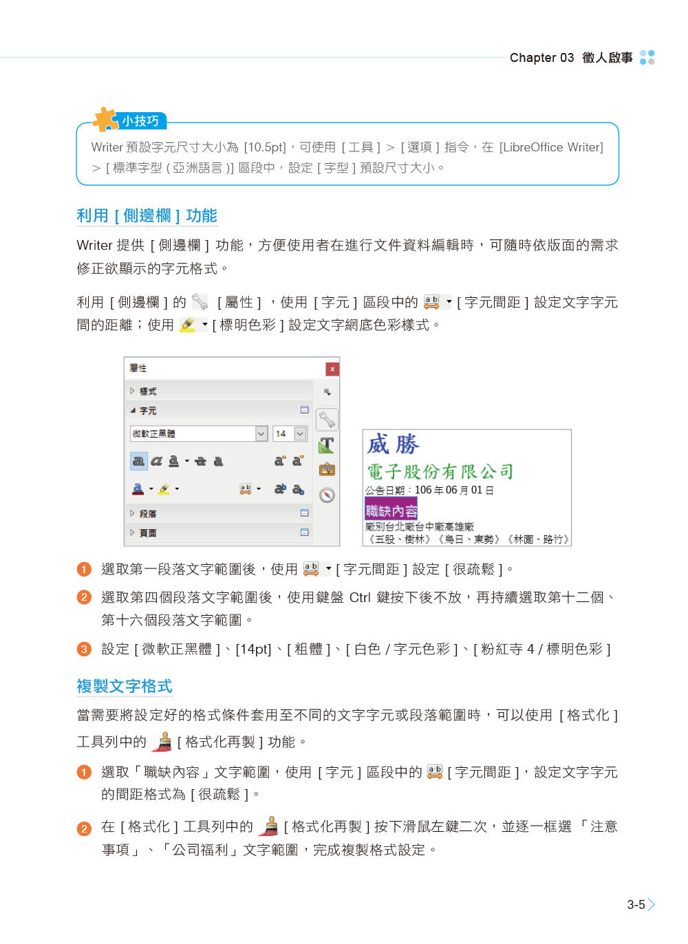 LibreOffice 5.x 商務實例應用 -- Writer、Calc、Impress (附影音教學與範例光碟)-preview-9