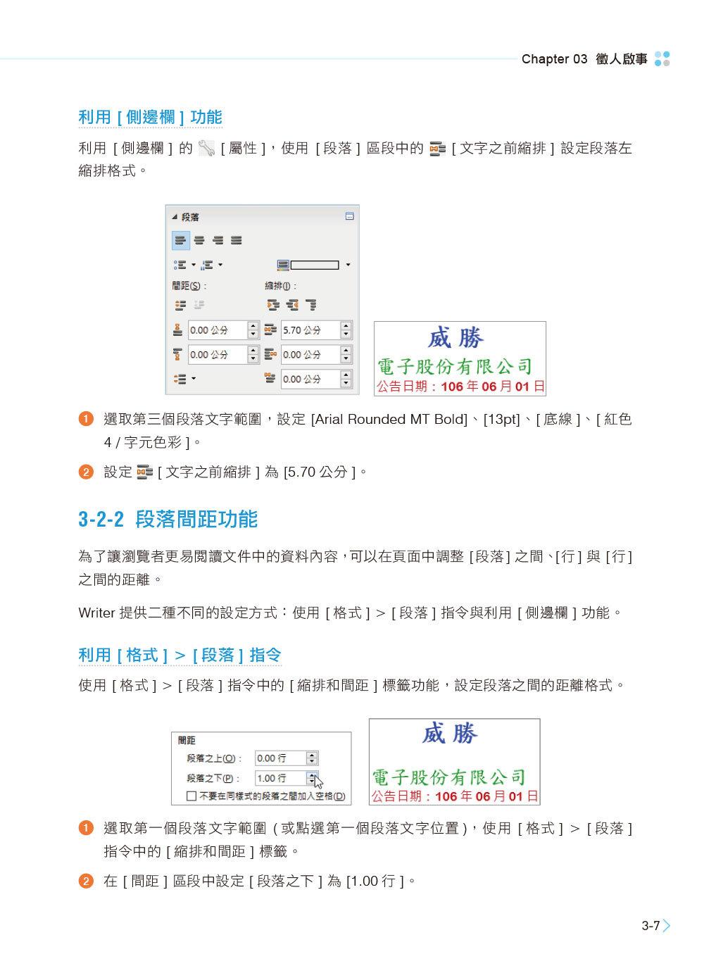 LibreOffice 5.x 商務實例應用 -- Writer、Calc、Impress (附影音教學與範例光碟)-preview-11